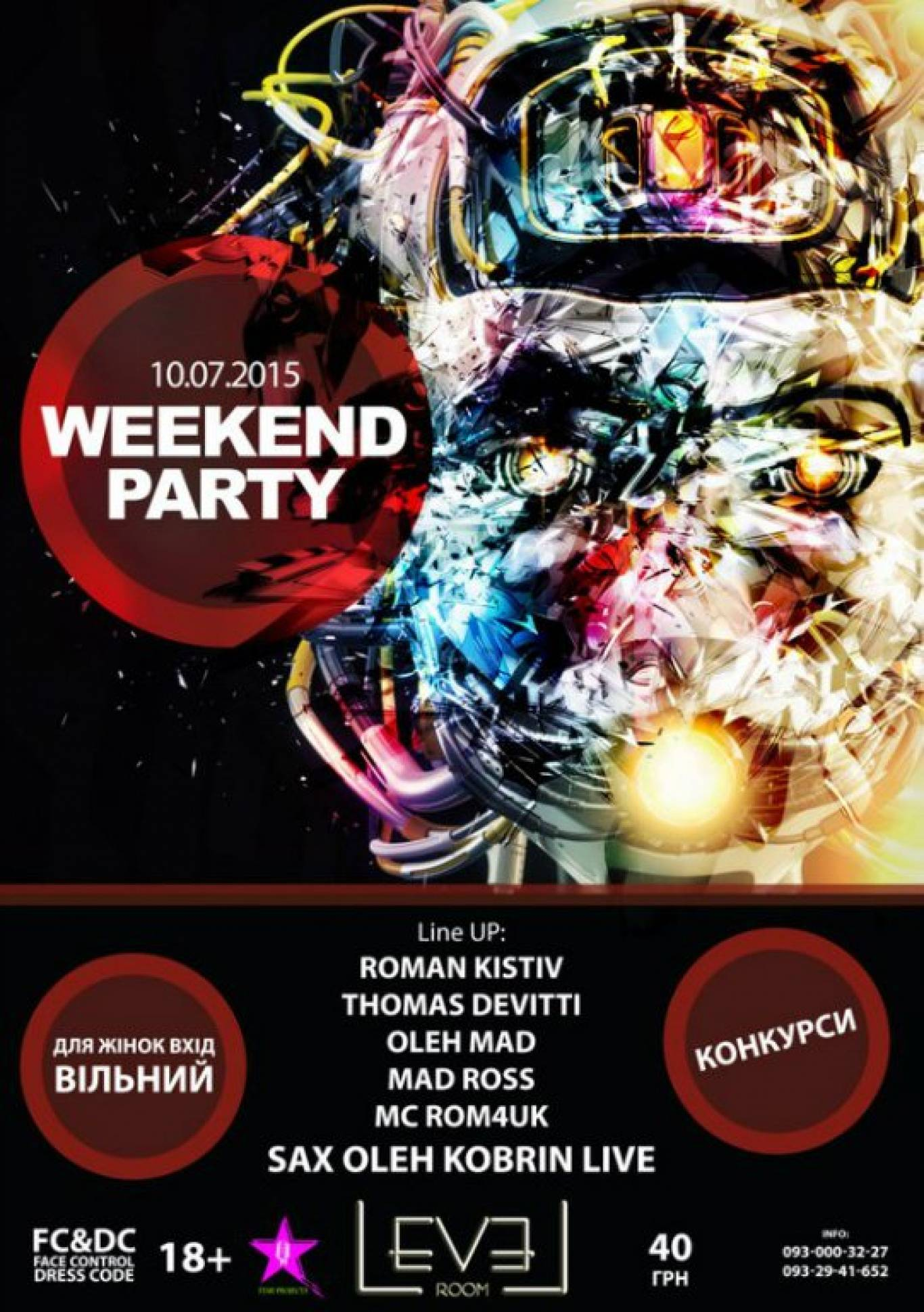 Вечірка Weekend party
