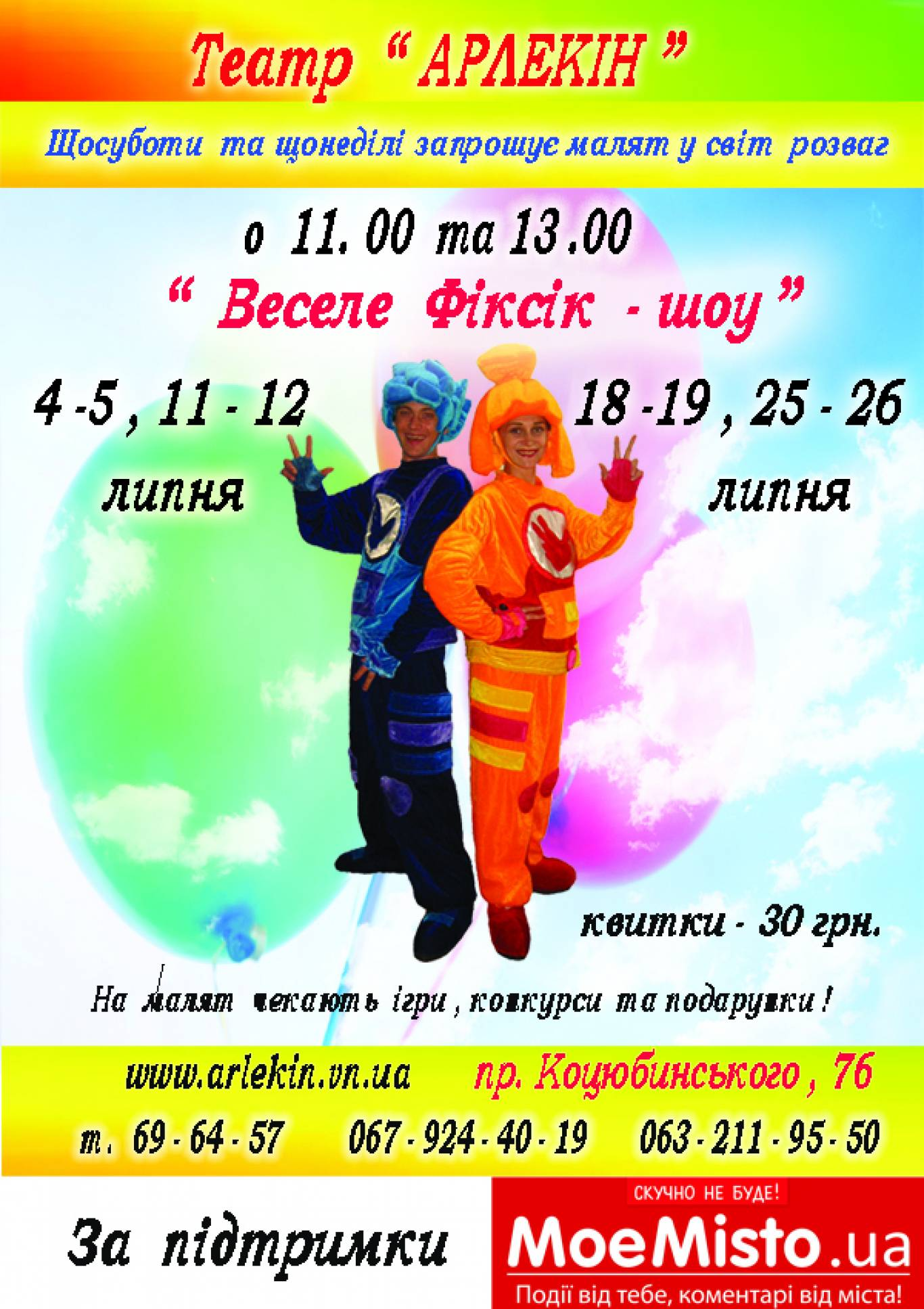Веселе фіксік-шоу від театру «Арлекін»