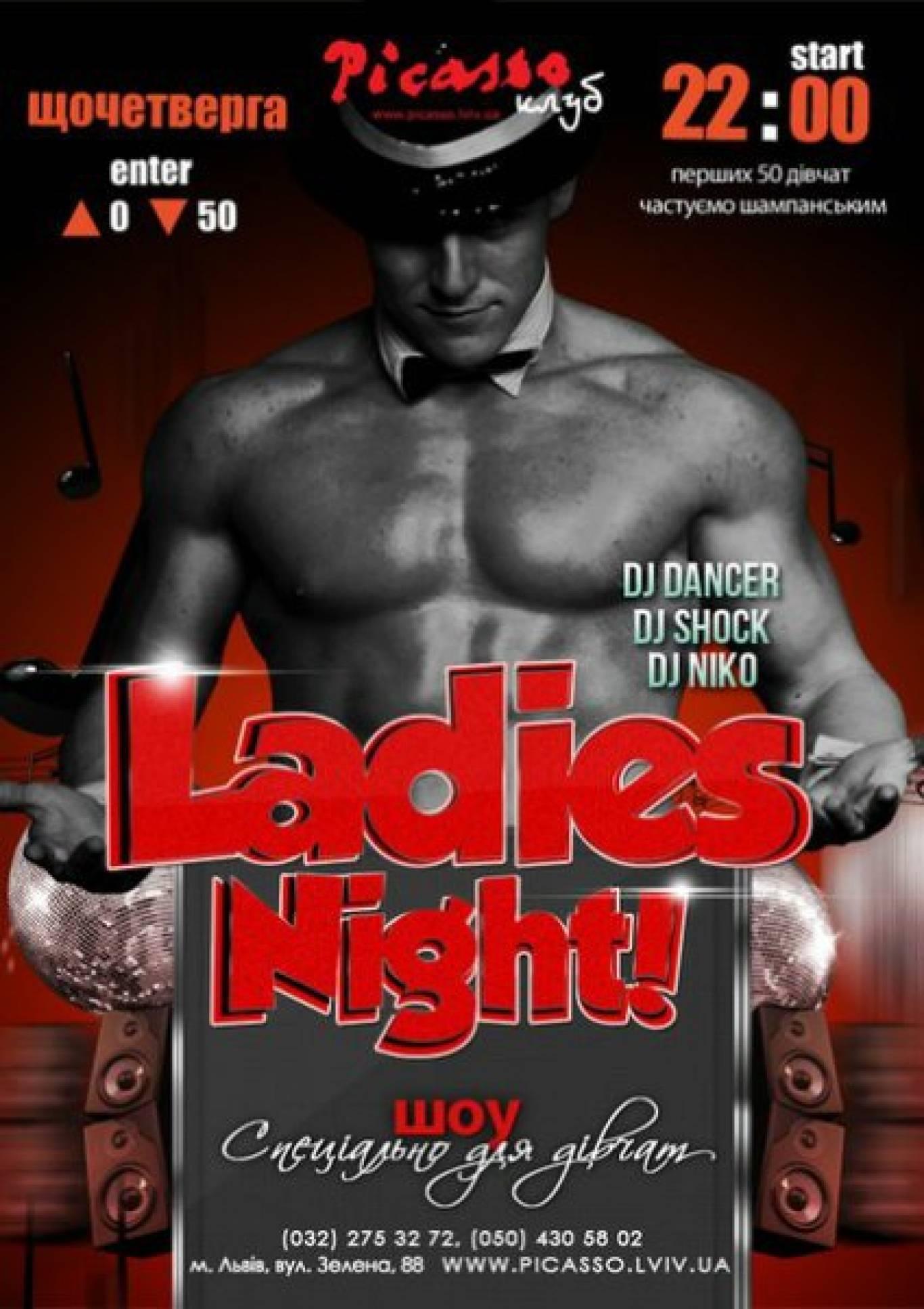 Вечірка Ladies Night