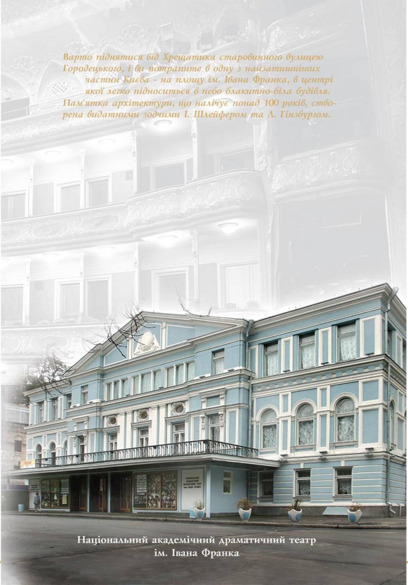 Вистава Національного драматичного театру ім. І.Франка «Великі комбінатори»