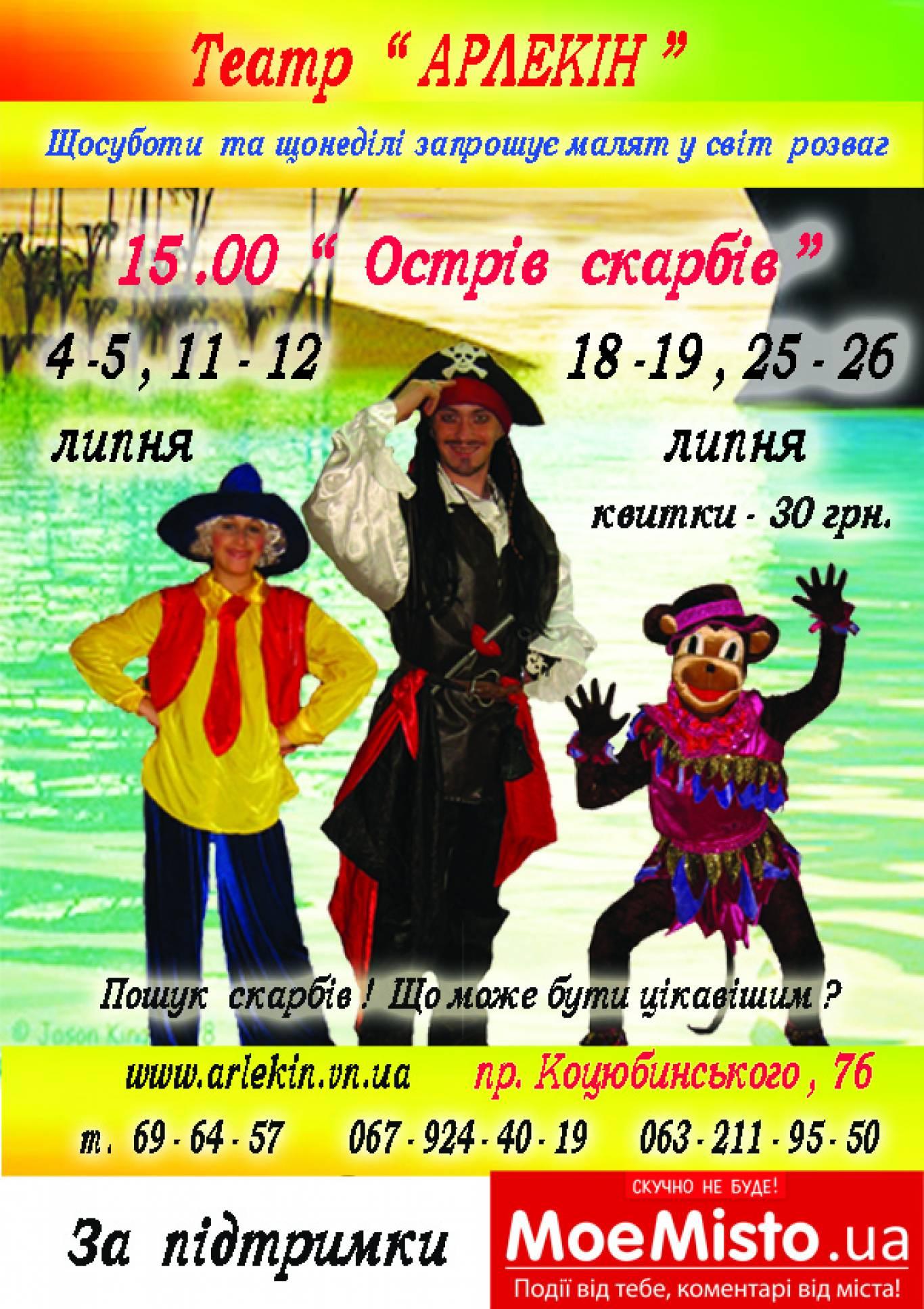 Театр Арлекін запрошує на виставу «Острів скарбів»