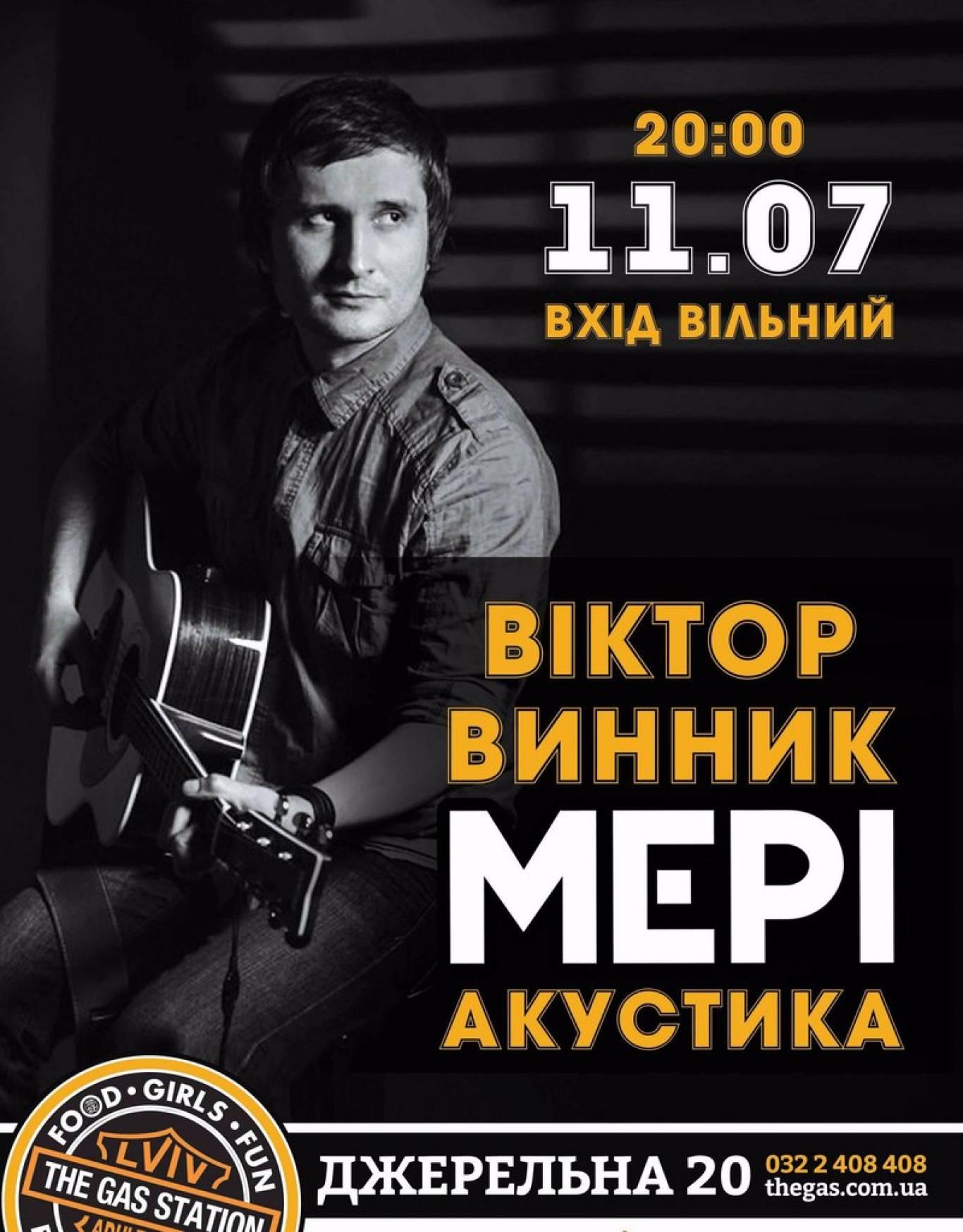 Акустичний концерт Віктора Винника