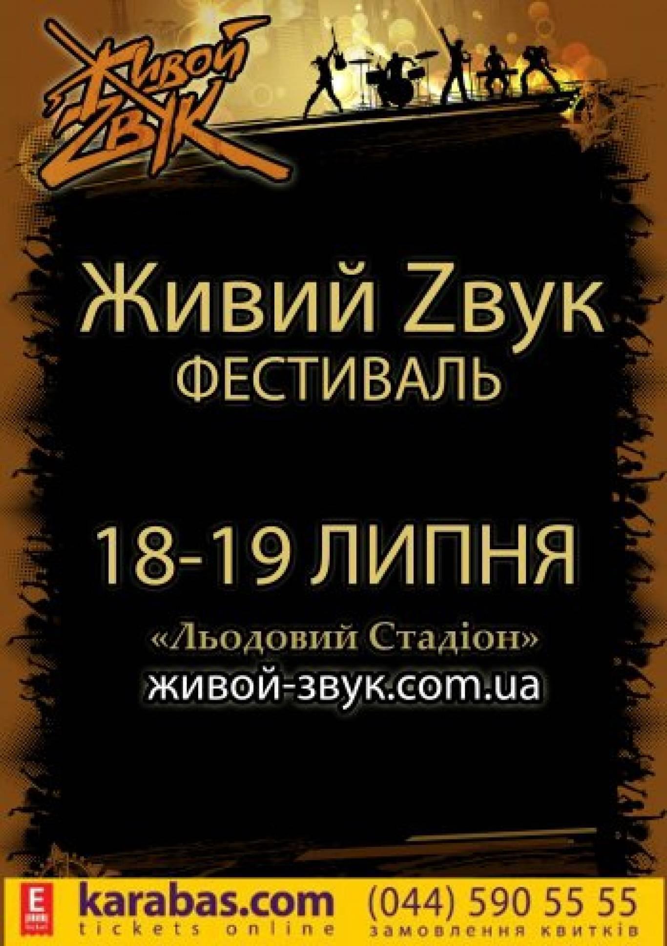 Музичний фестиваль «Живий звук» на Льодовому стадіоні