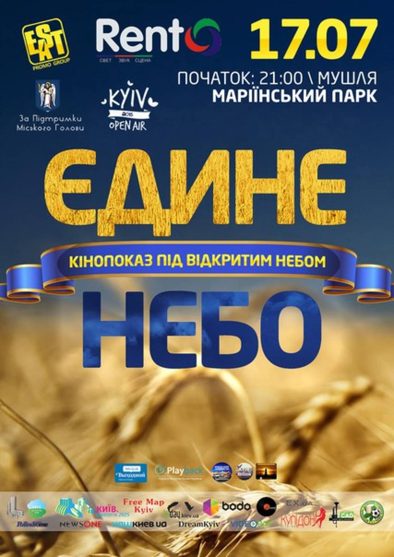 Маріїнський парк: кіно під відкритим небом у «Мушлі»