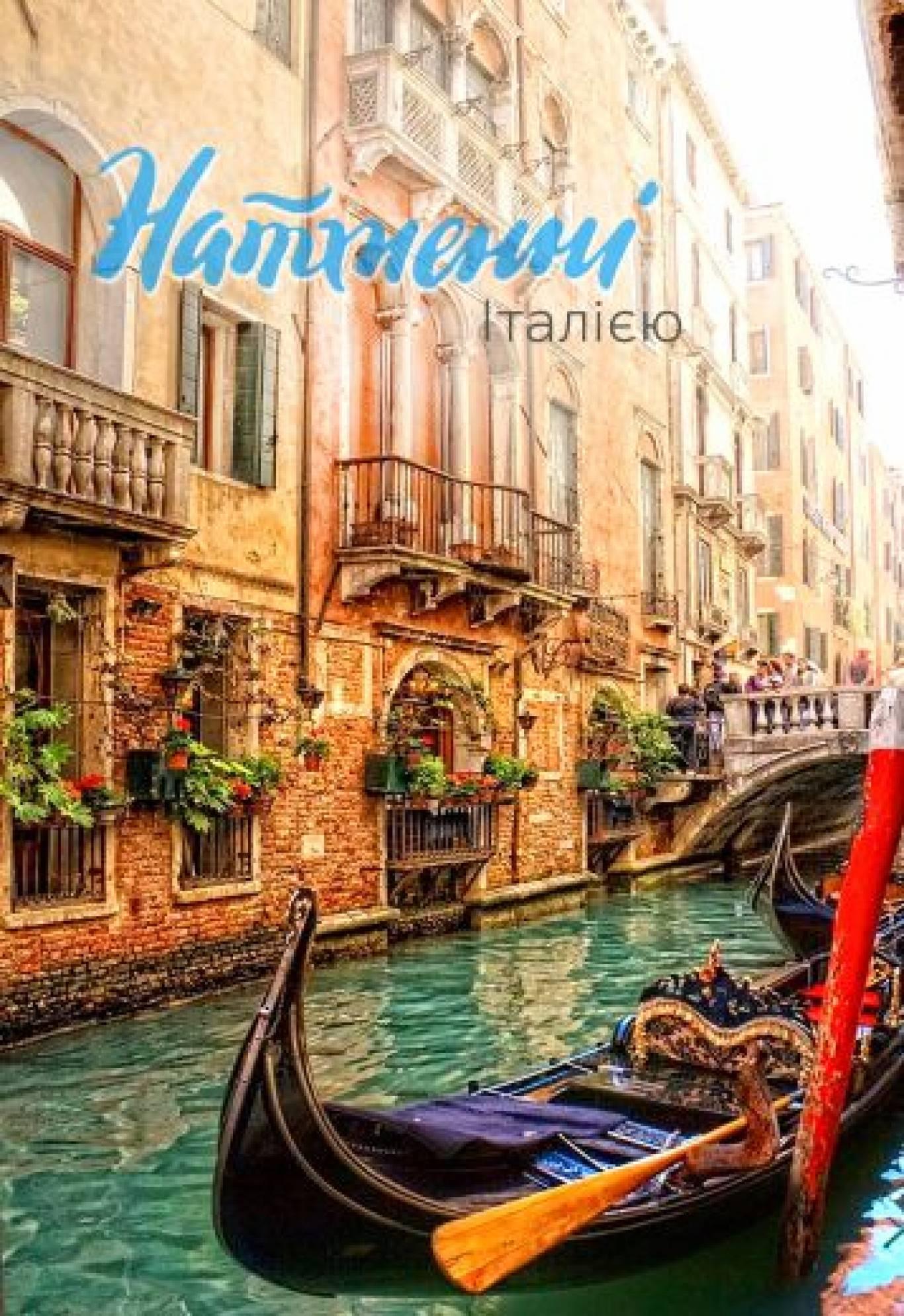 Поїздка на фестиваль «Натхненні Італією»!