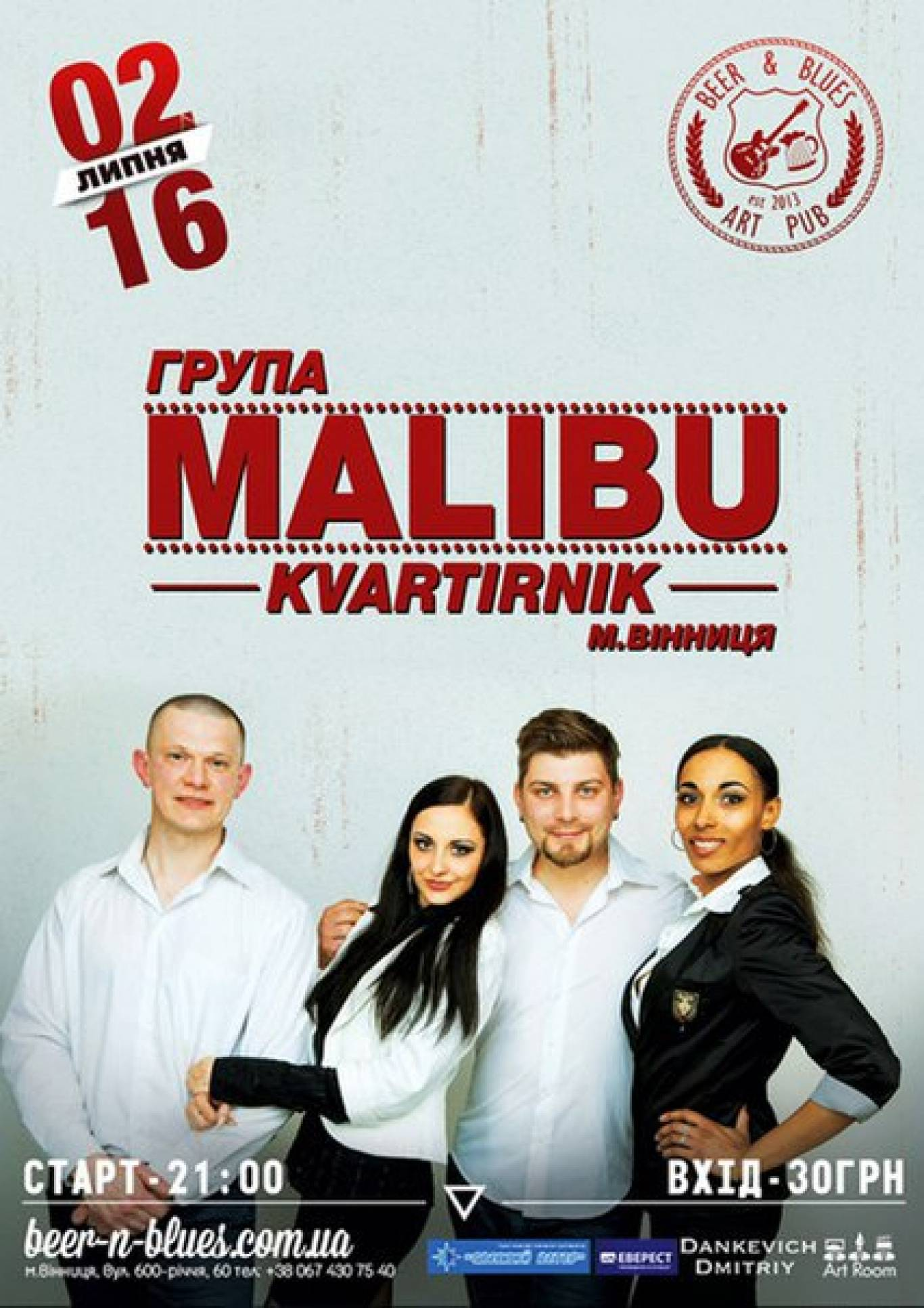 Концерт гурту «Malibu»