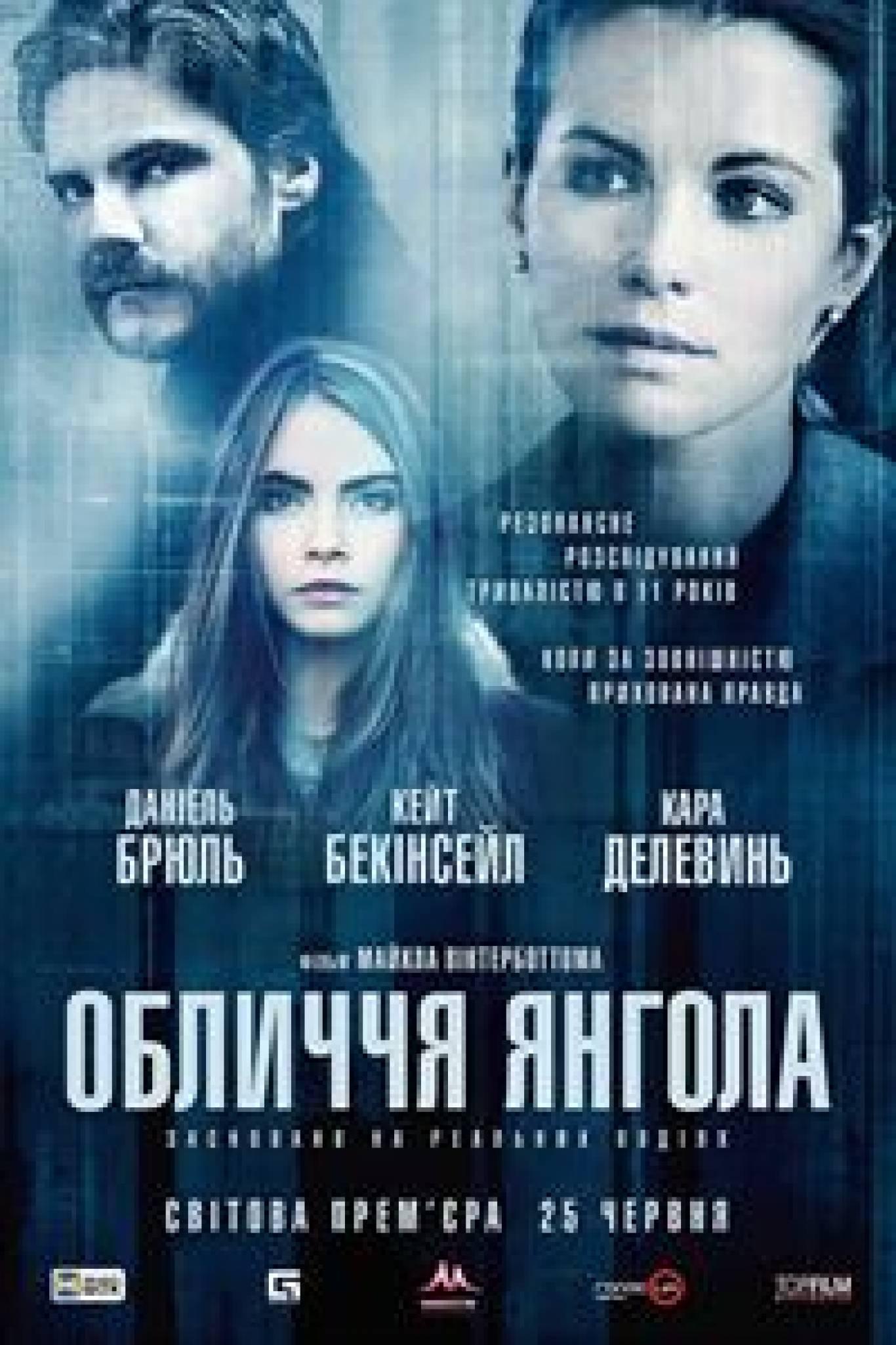 """Драматичний фільм """"Обличчя янгола"""""""