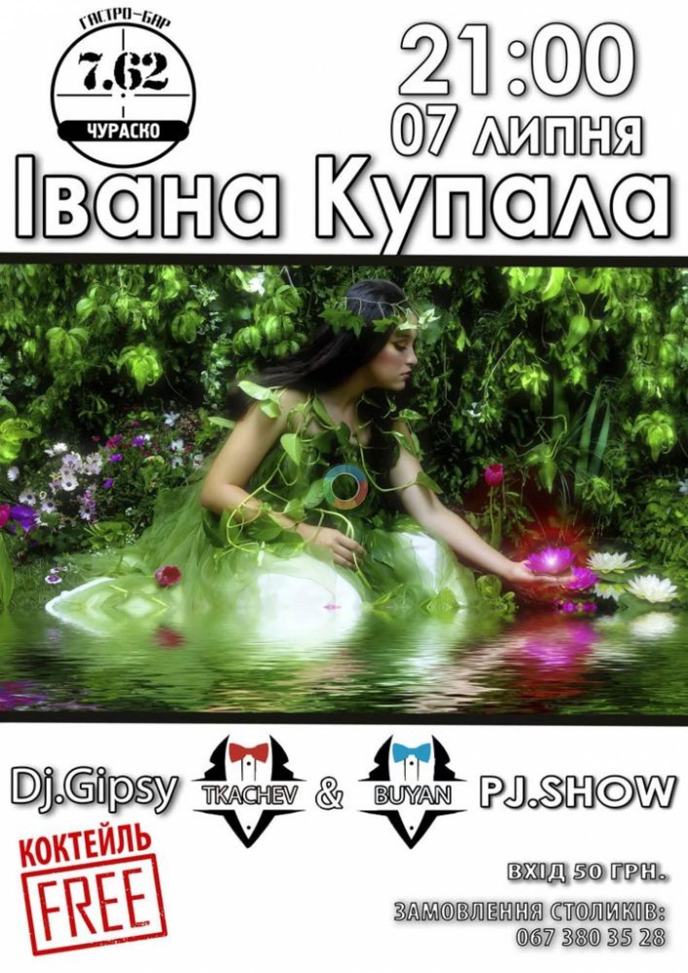 Весела вечірка Івана-Купала