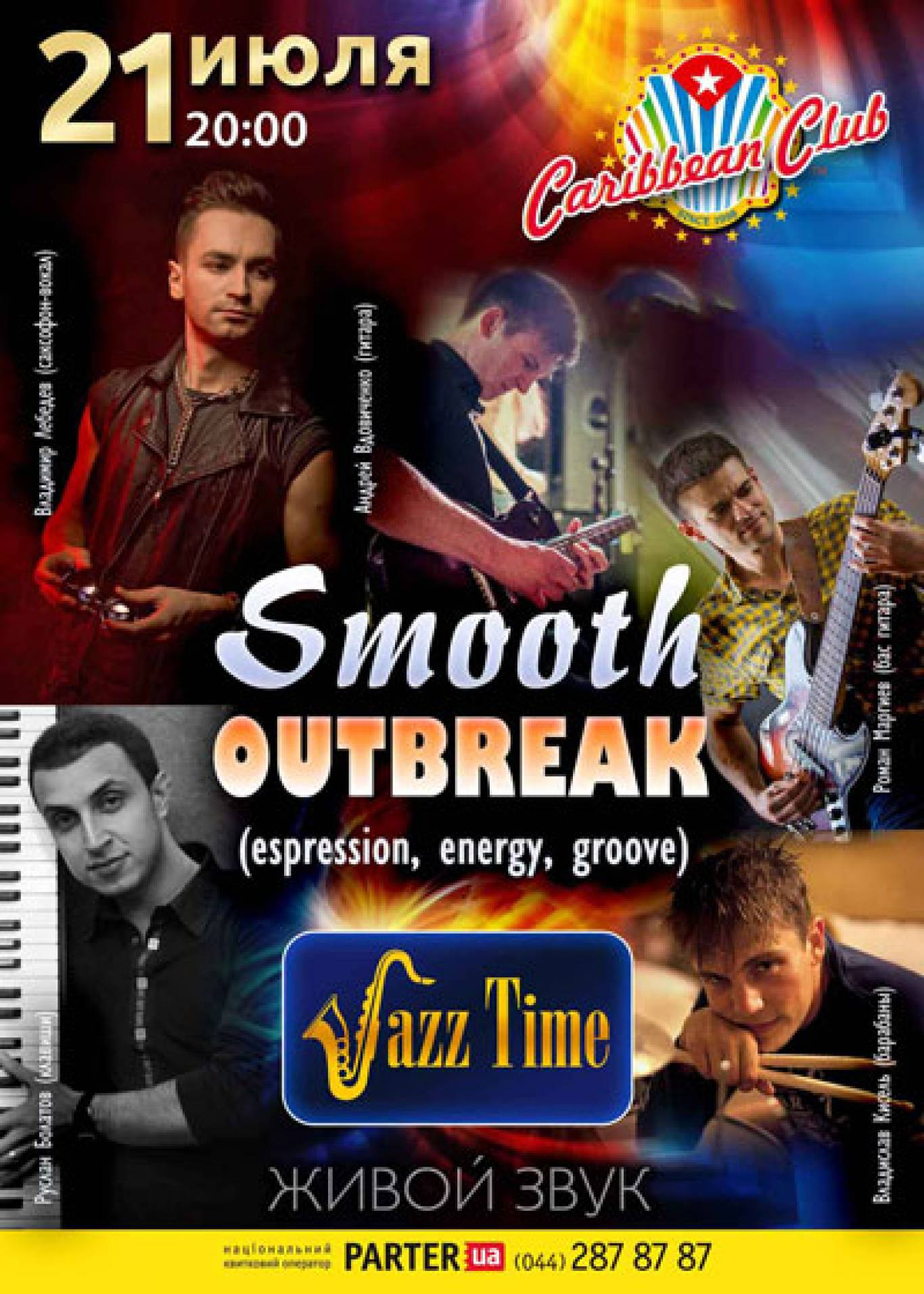 Концерт Smooth Outbreak в Caribbean Club