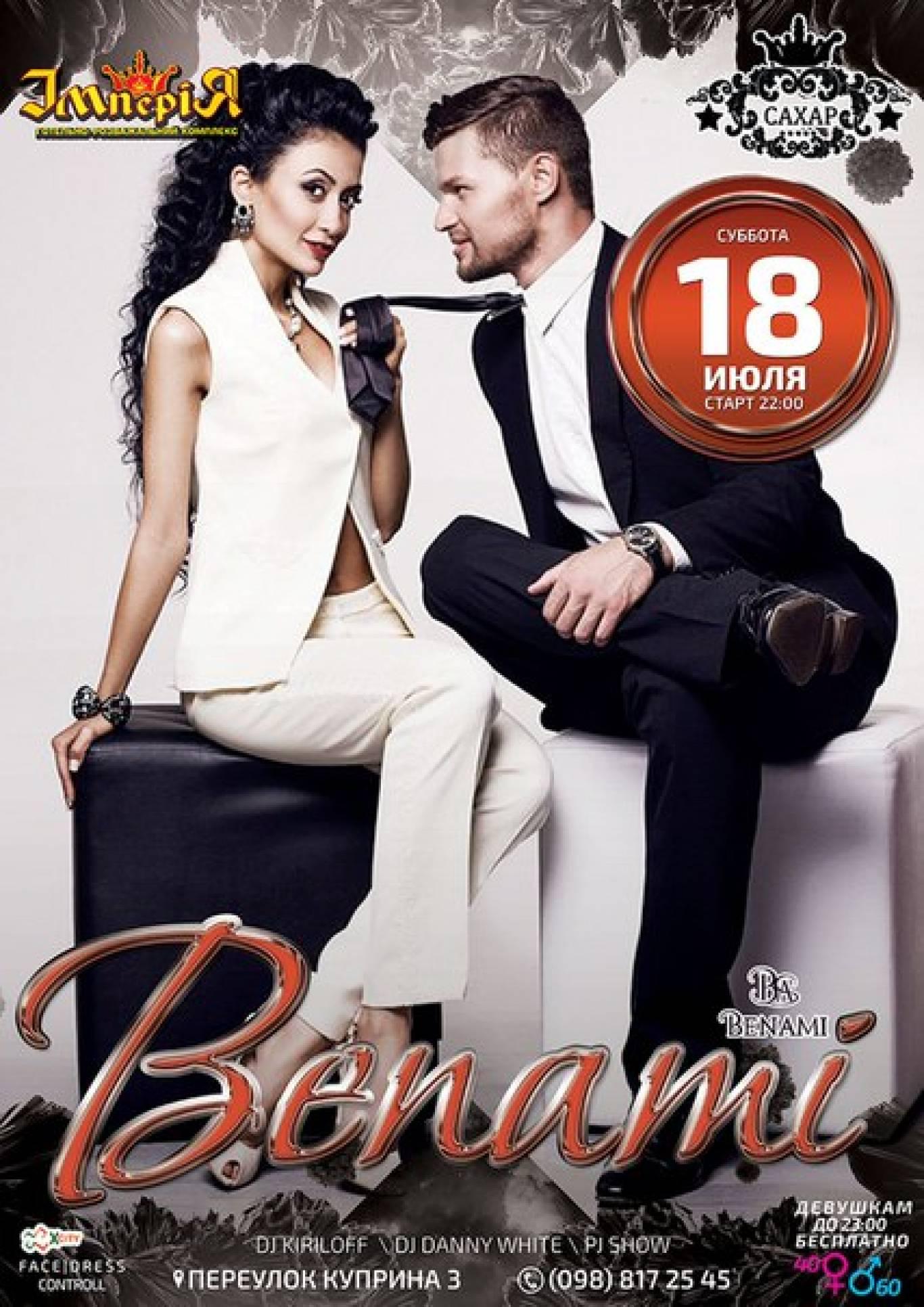 Вечірка Benami