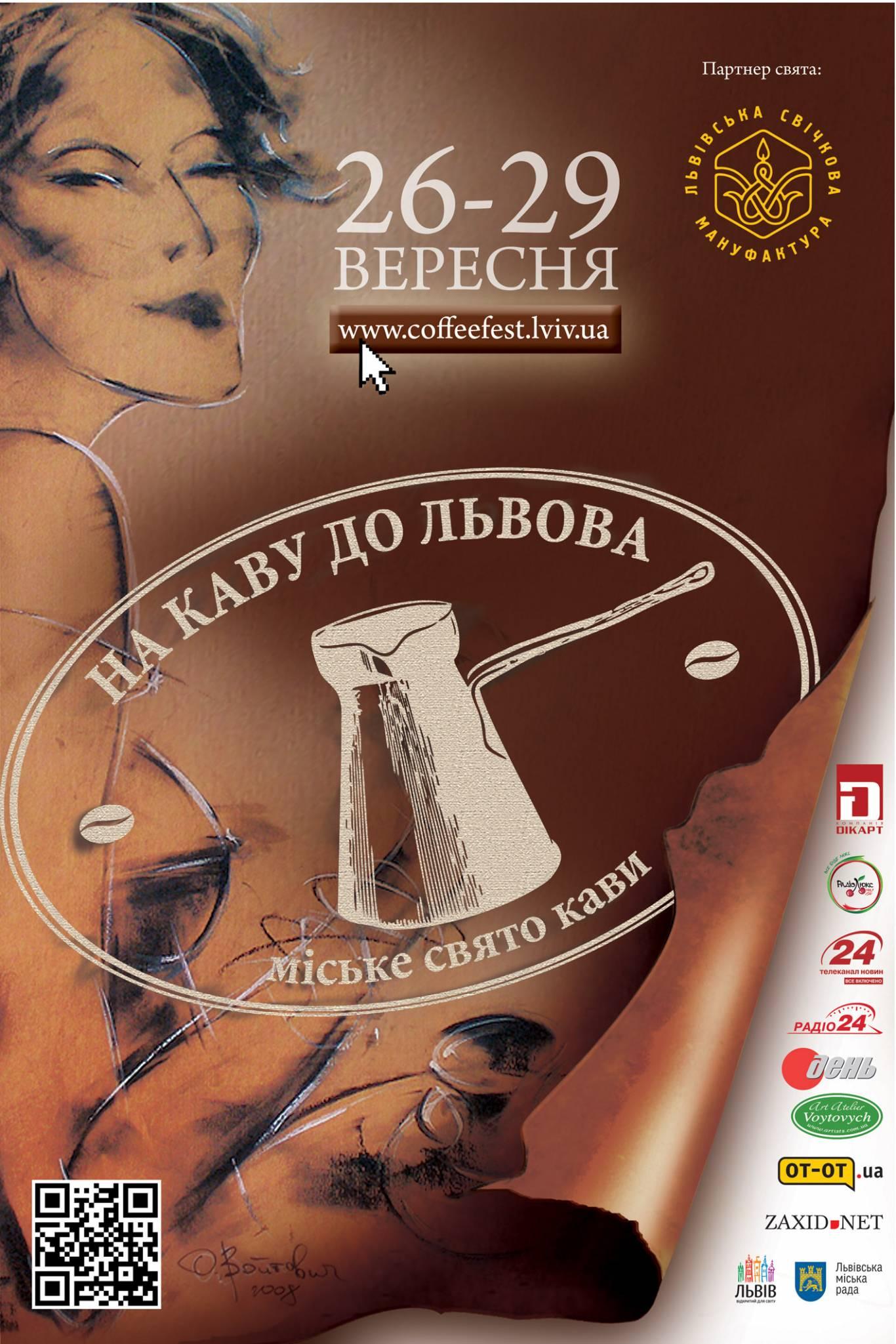 Праздник кофе во Львове