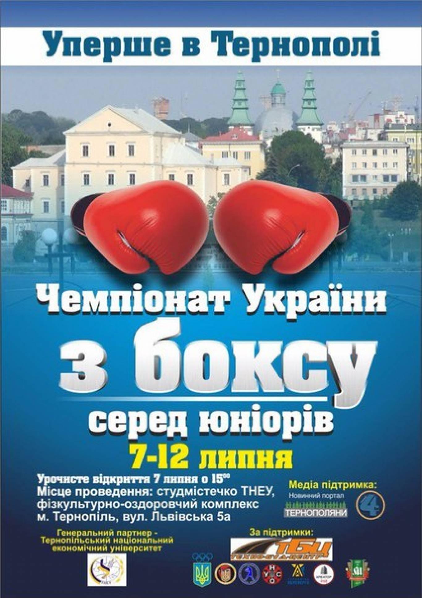 Чемпіонат України з боксу