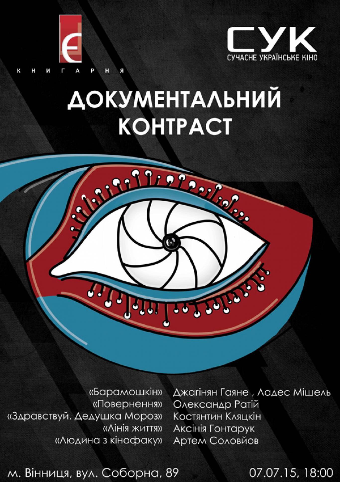 Показ українських фільмів «Документальний контраст»