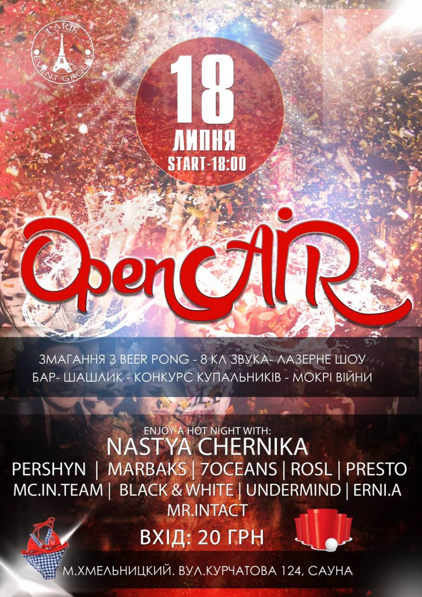 Вечеринка Open Air
