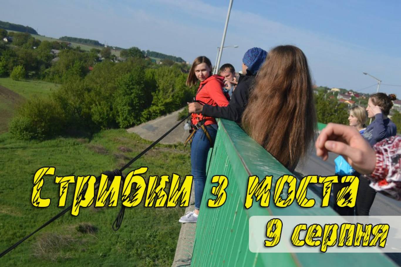 Стрибки з моста у Житомирі 9 серпня