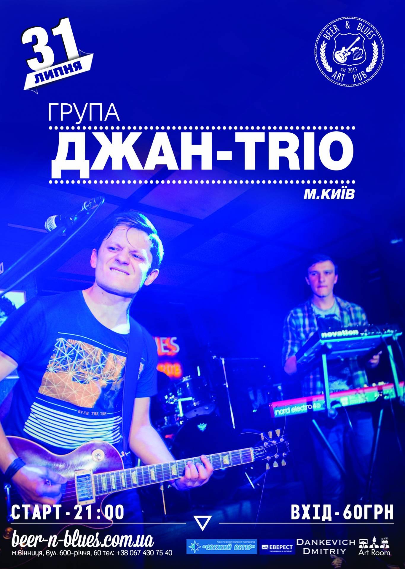 Музичний вечір разом з гуртом Джан-Trio
