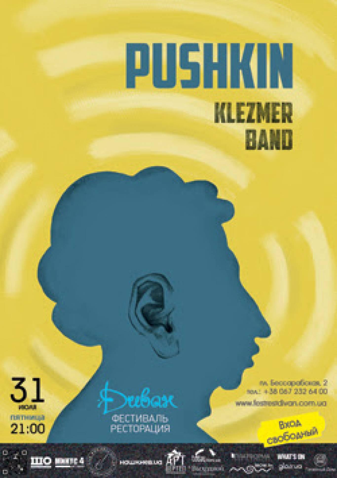"Концерт Pushkin Klezmer Band в ресторації   ""Divan"""
