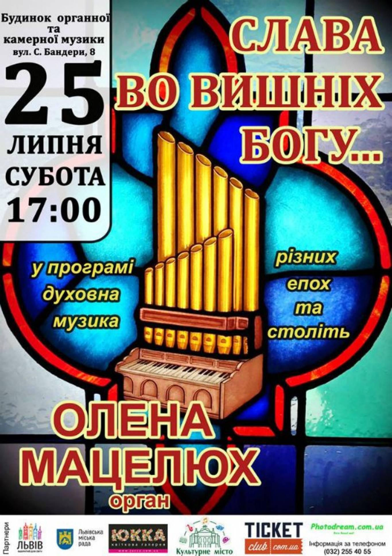 """Концерт """"Слава во вишніх Богу..."""""""