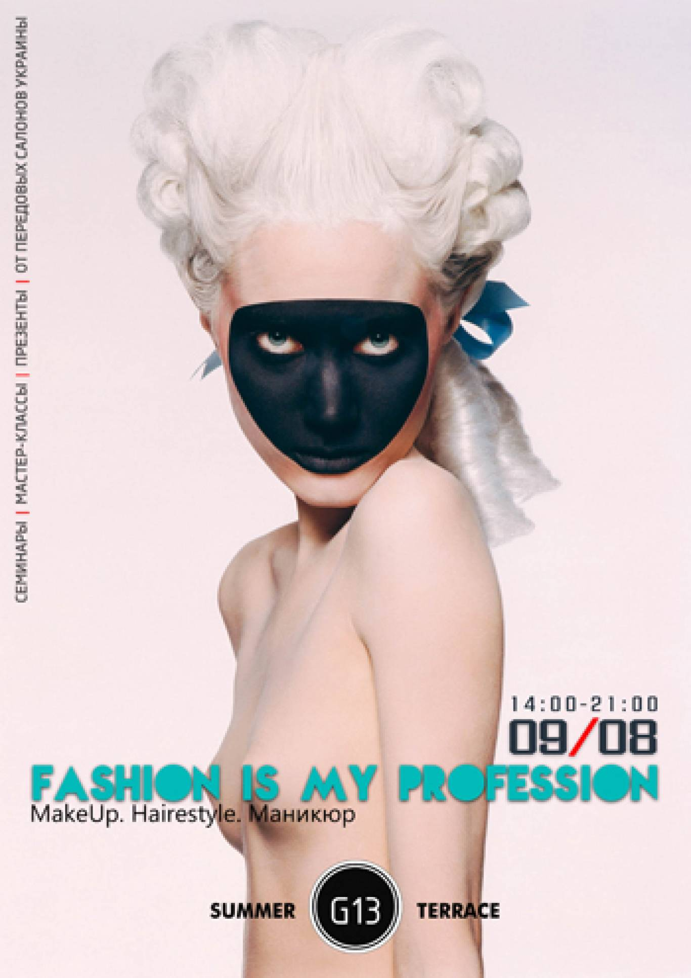 Битва серед кращих салонів міста «Fashion is my Profession»