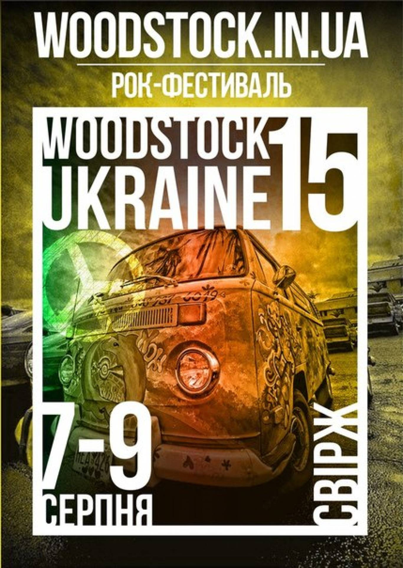 Фестиваль Woodstock Ukraine