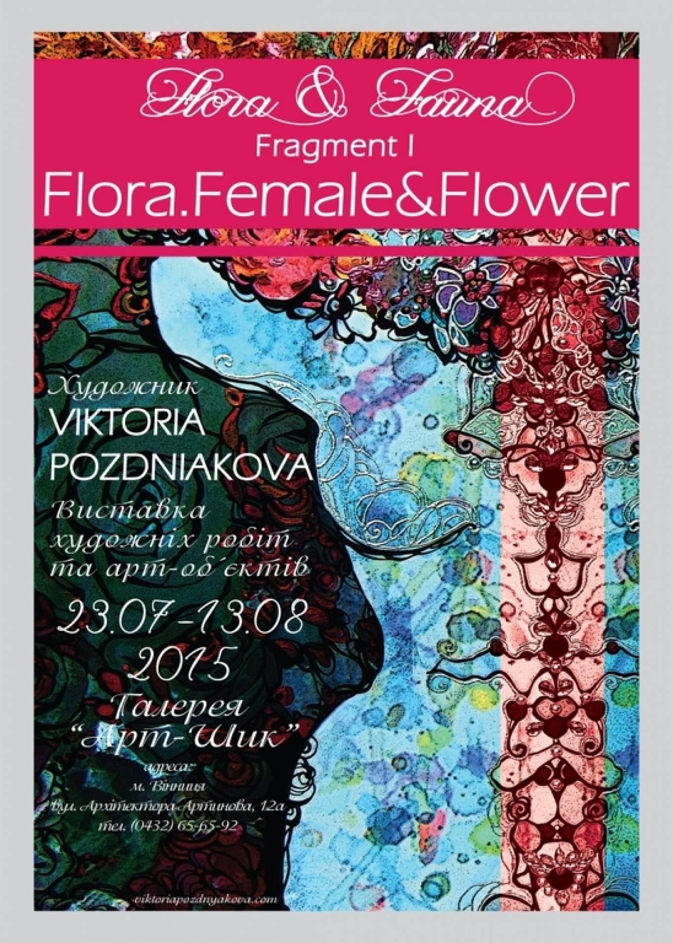 Виставка «Flora & Fauna. Fragment I. Flora. Female & Flower»