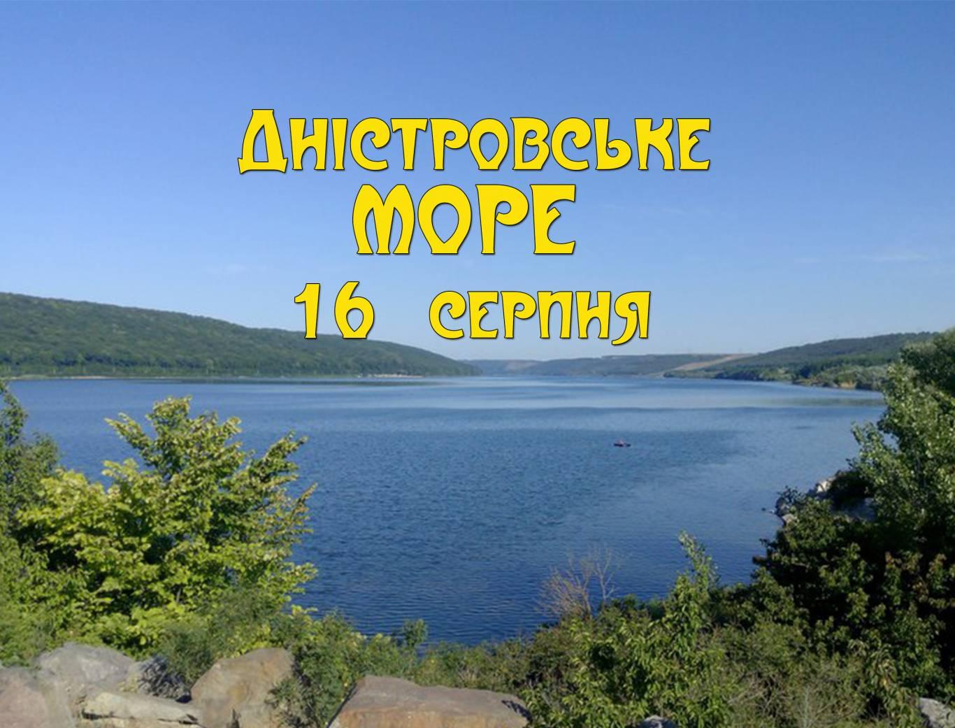 Дністровське море 16 серпня, розслабушний відпочинок!