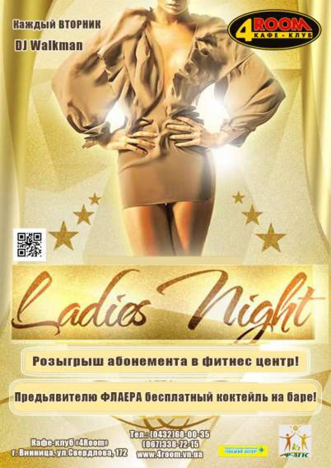 Щовівторка вечірка «Ladies Nights»