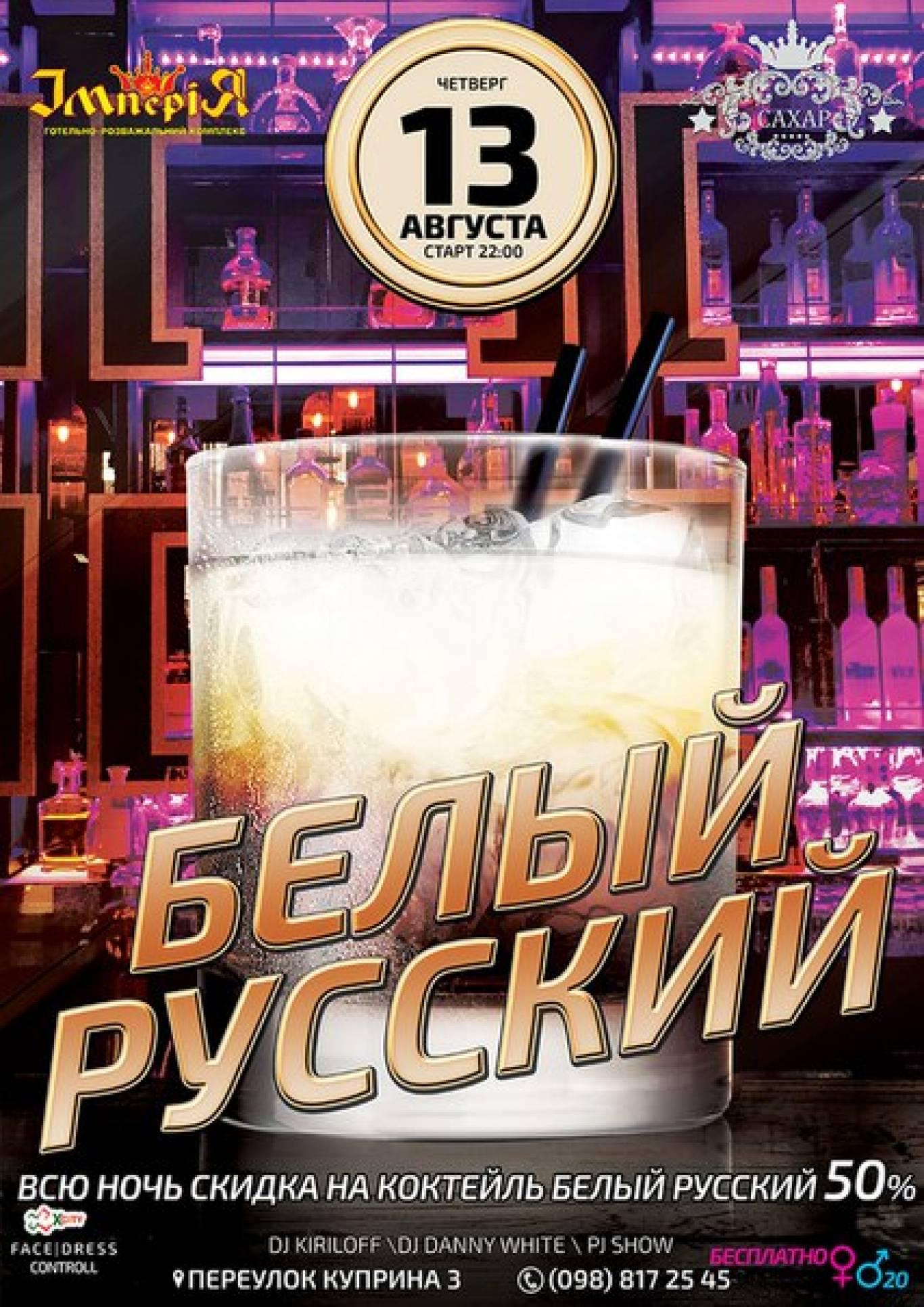 "Вечірка ""Белый Русский"""