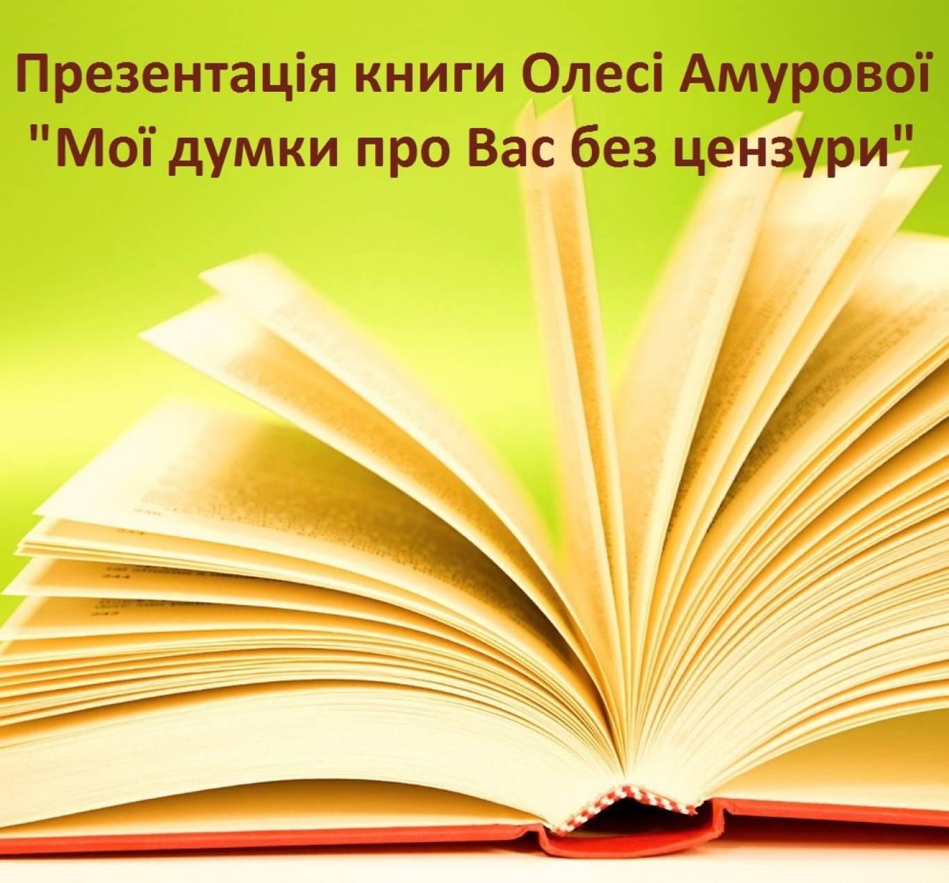 """Презентація книги Олесі Амурової """"Мої думки про Вас без цензури"""""""