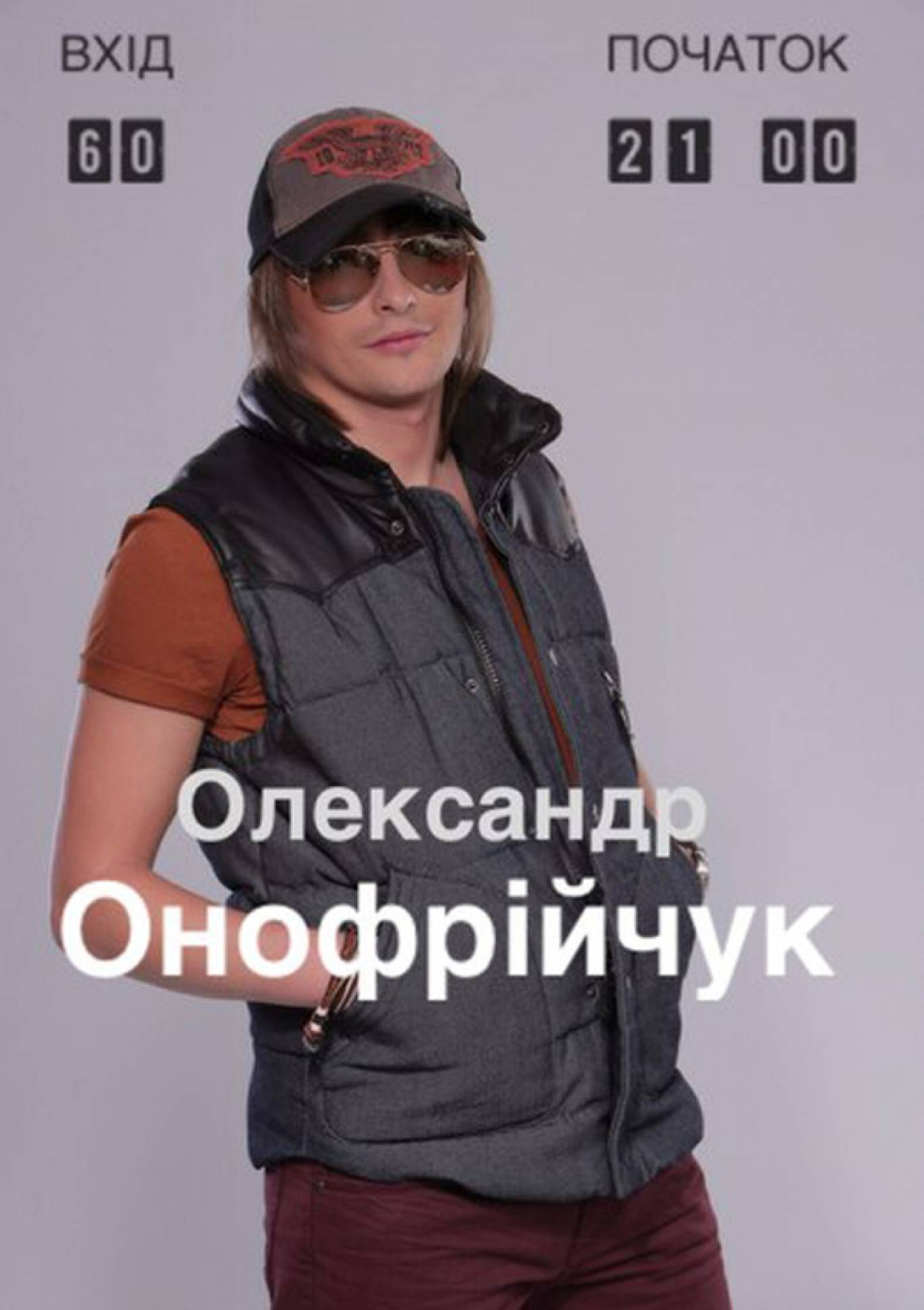 Олександр Онофрійчук з концертом у арт-пабі