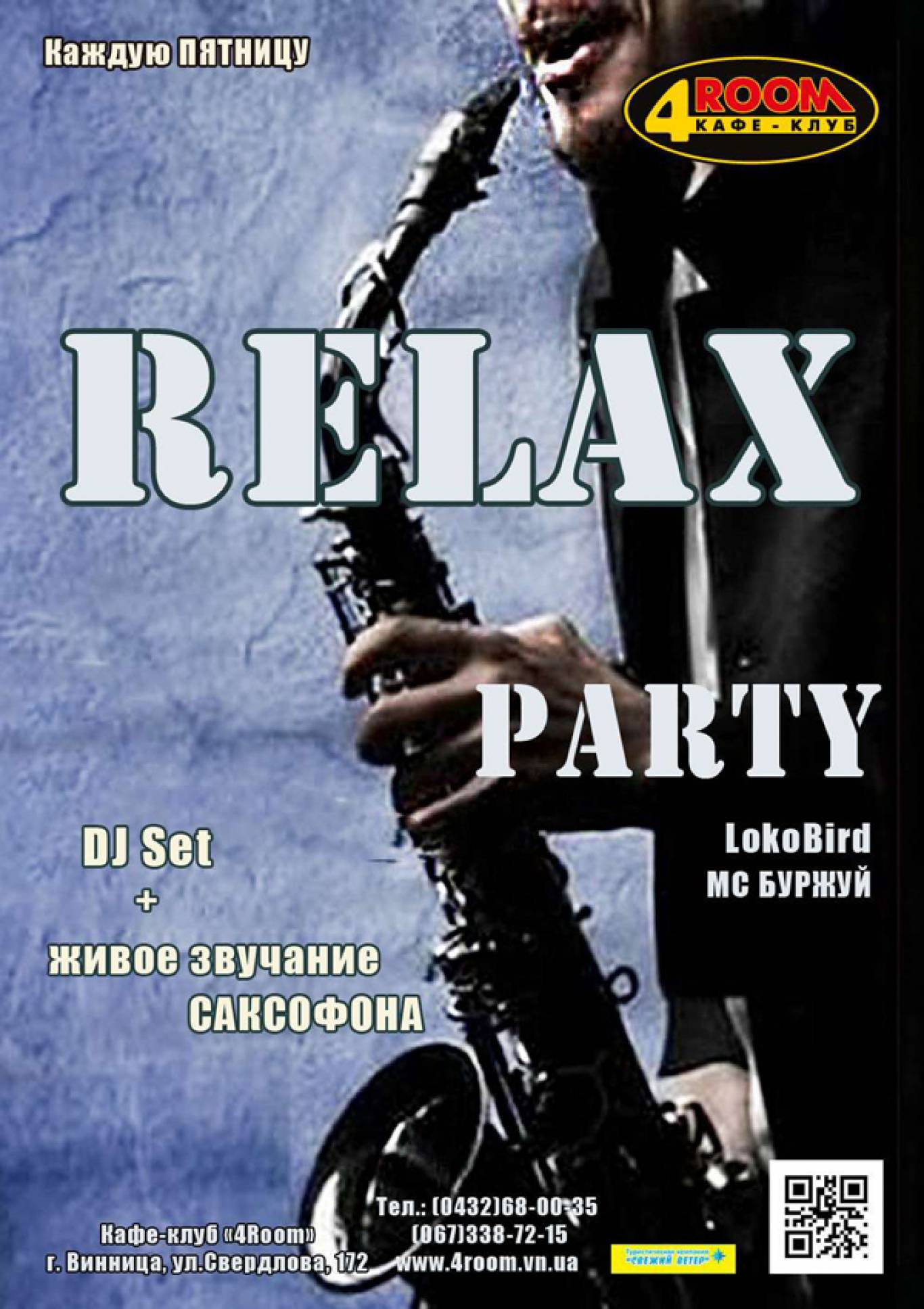 Вечірка «Relax Party»