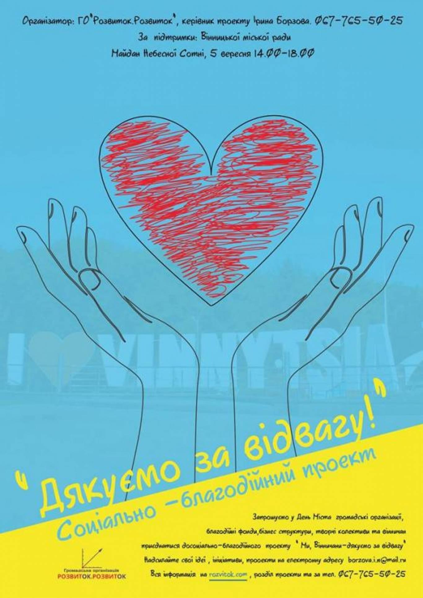 Благодійний проект «Дякуємо за відвагу»