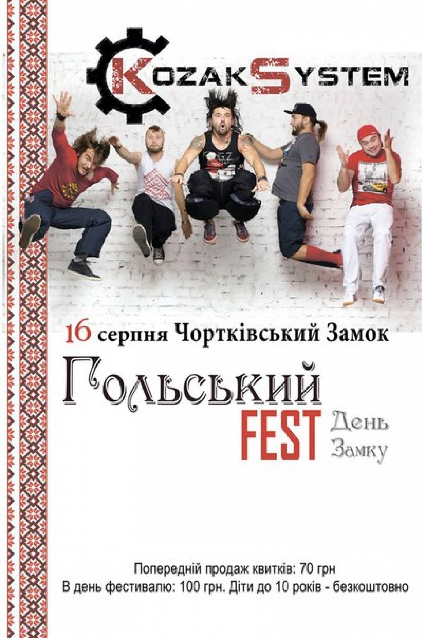 Гольський Fest