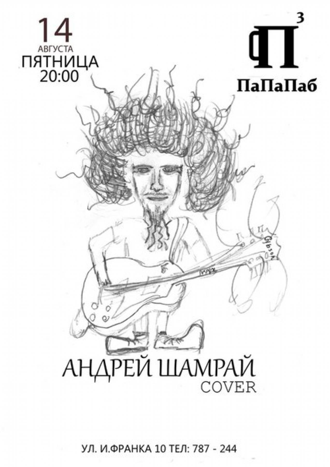 Андрій Шамрай cover запрошує