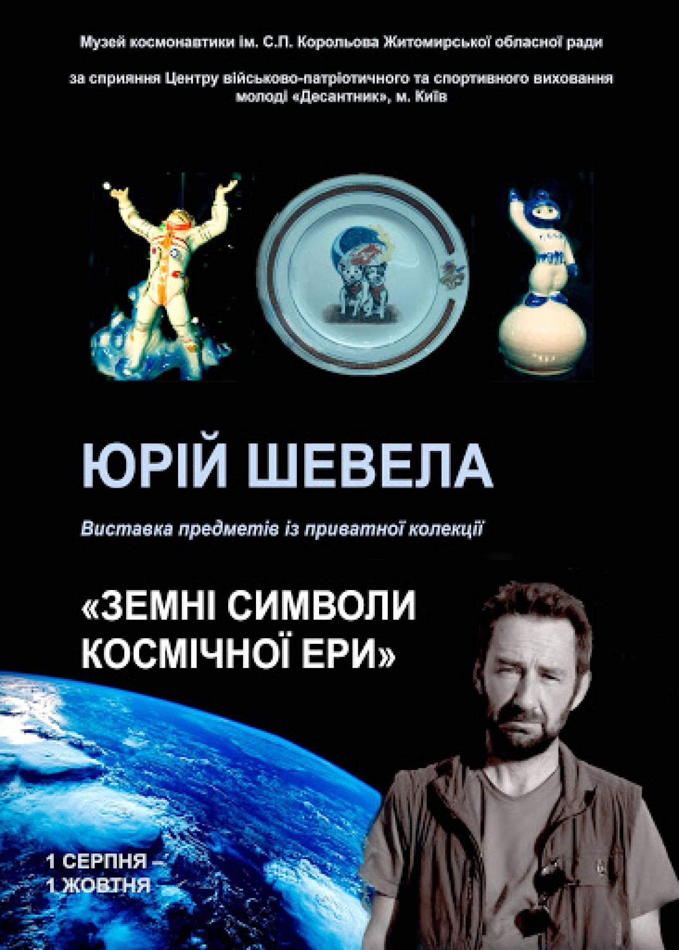 Земні символи космічної ери