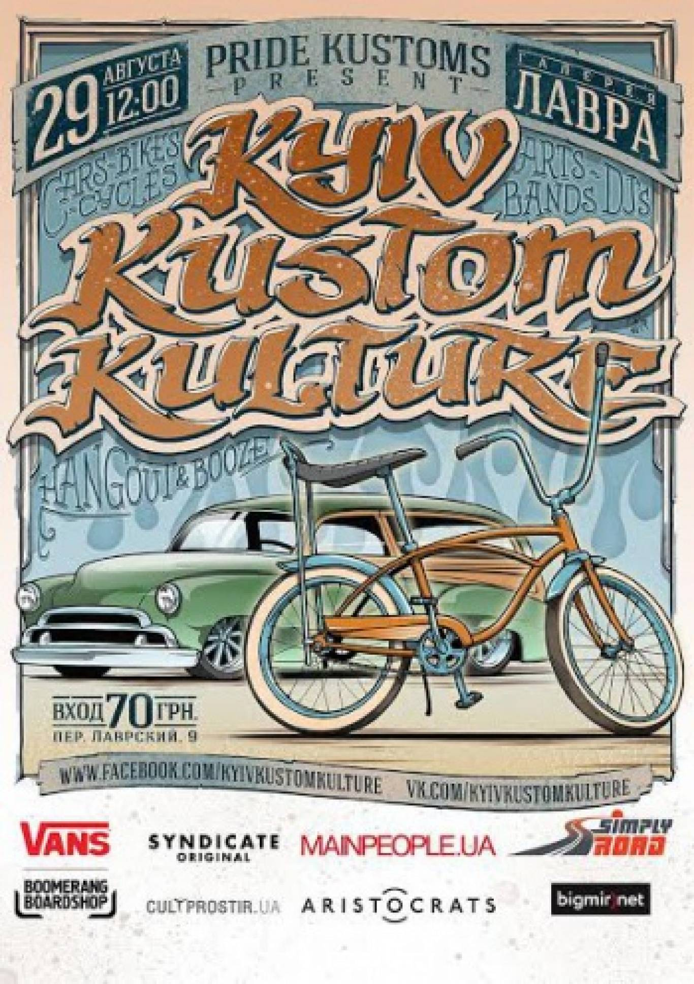 Kyiv Kustom Kulture fest в галереї «Лавра»