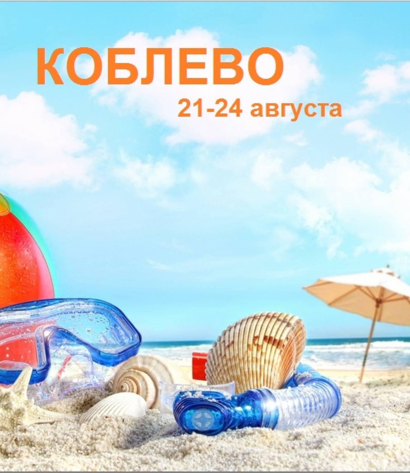 Відпочинок на морі! Коблево-4 дні!