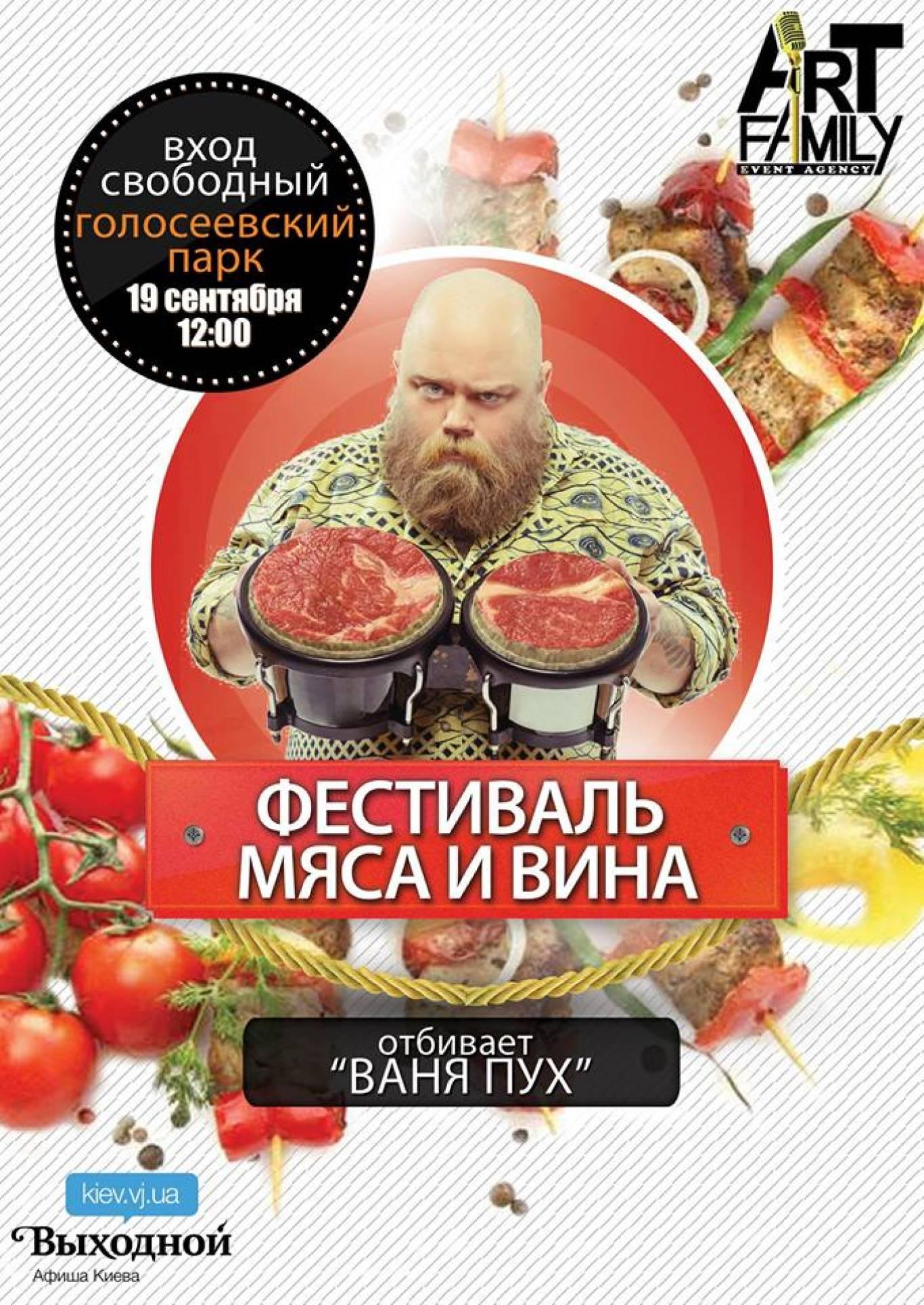 Фестиваль м'яса та вина в Голосіївському парку
