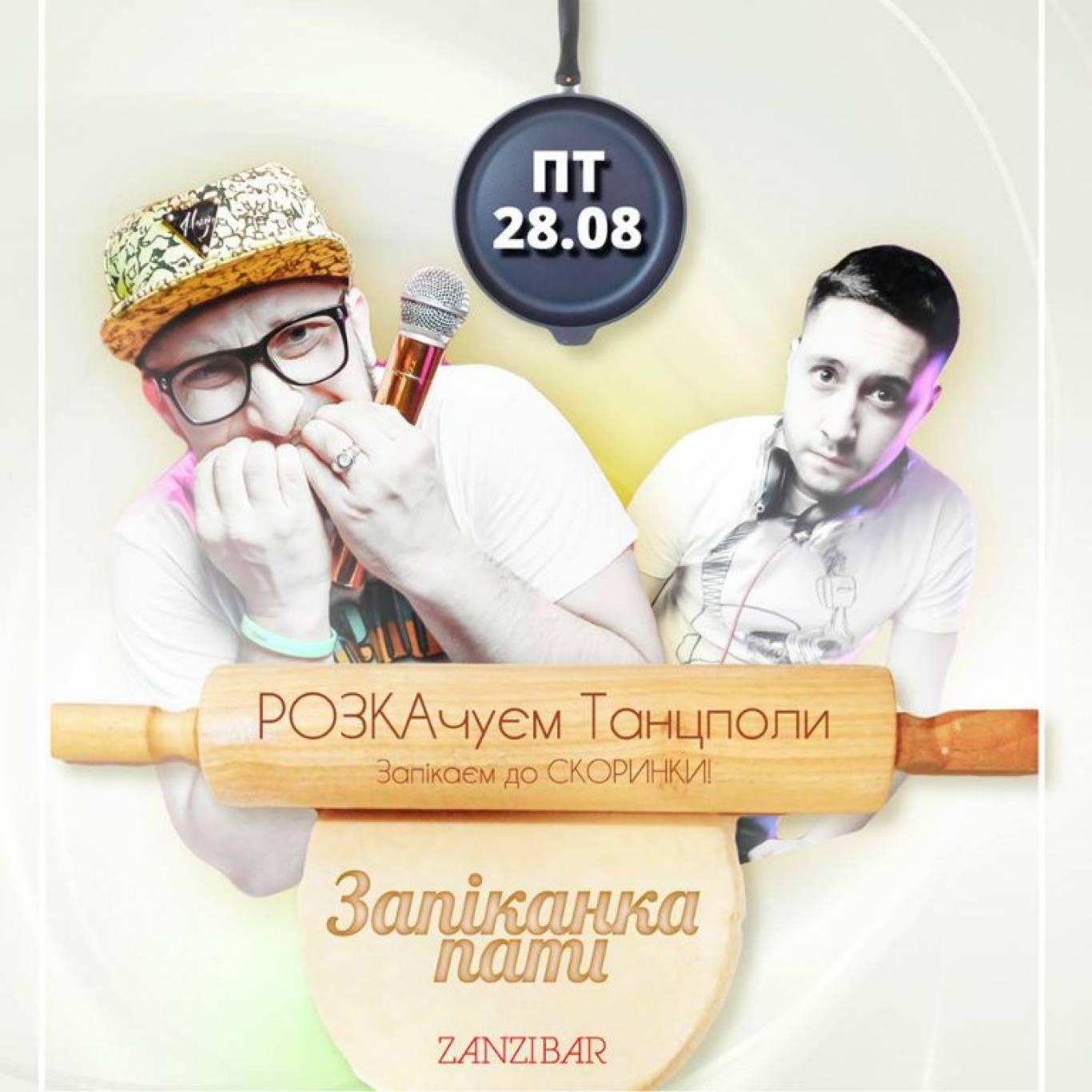 Вечірка Zapikanka party