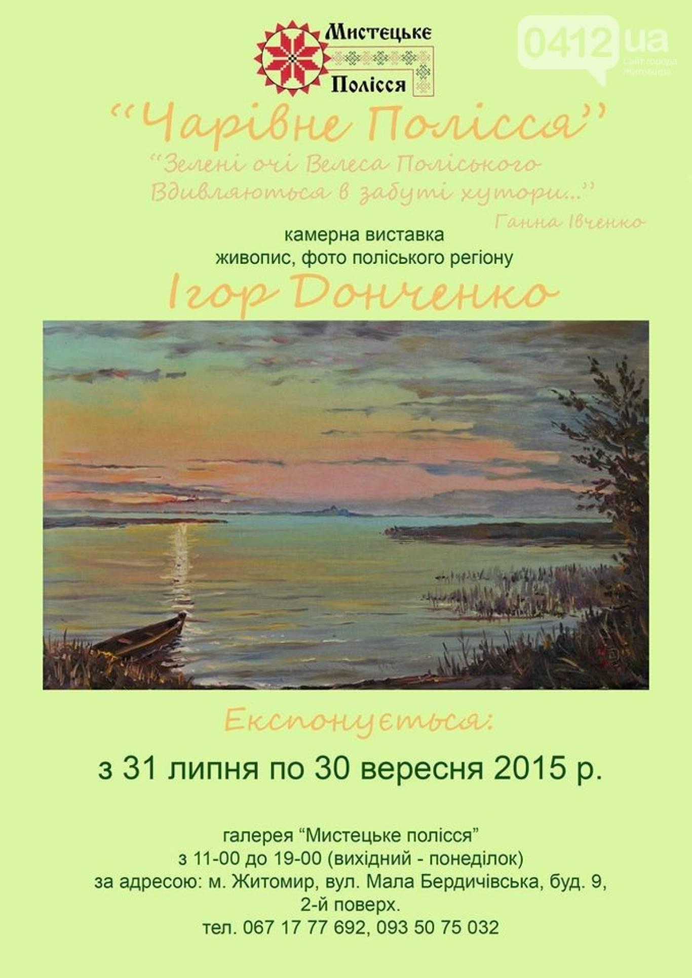 Виставка Ігоря Донченка  «Чарівне Полісся»
