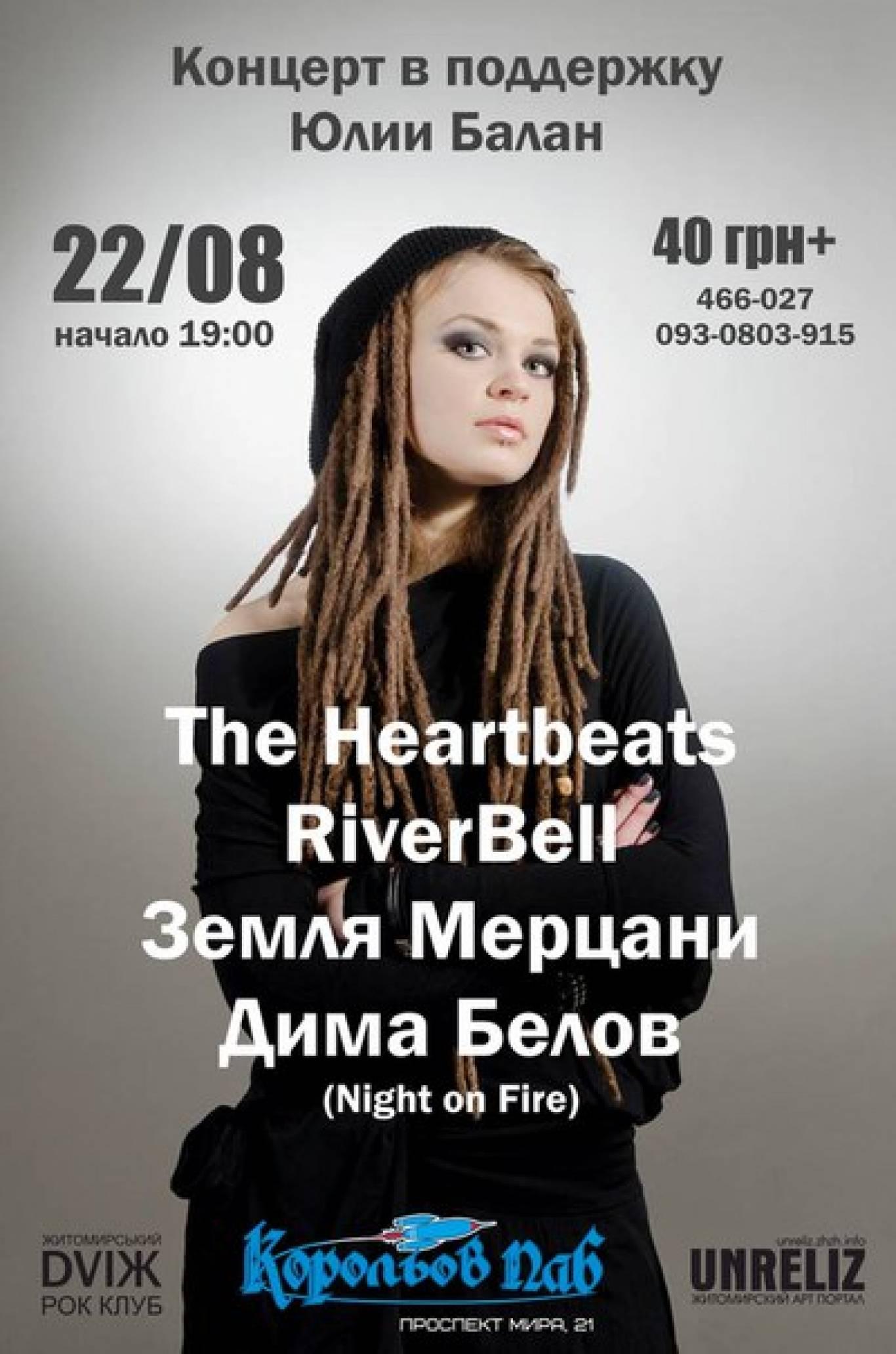 Концерт на підтримку Юлії Балан
