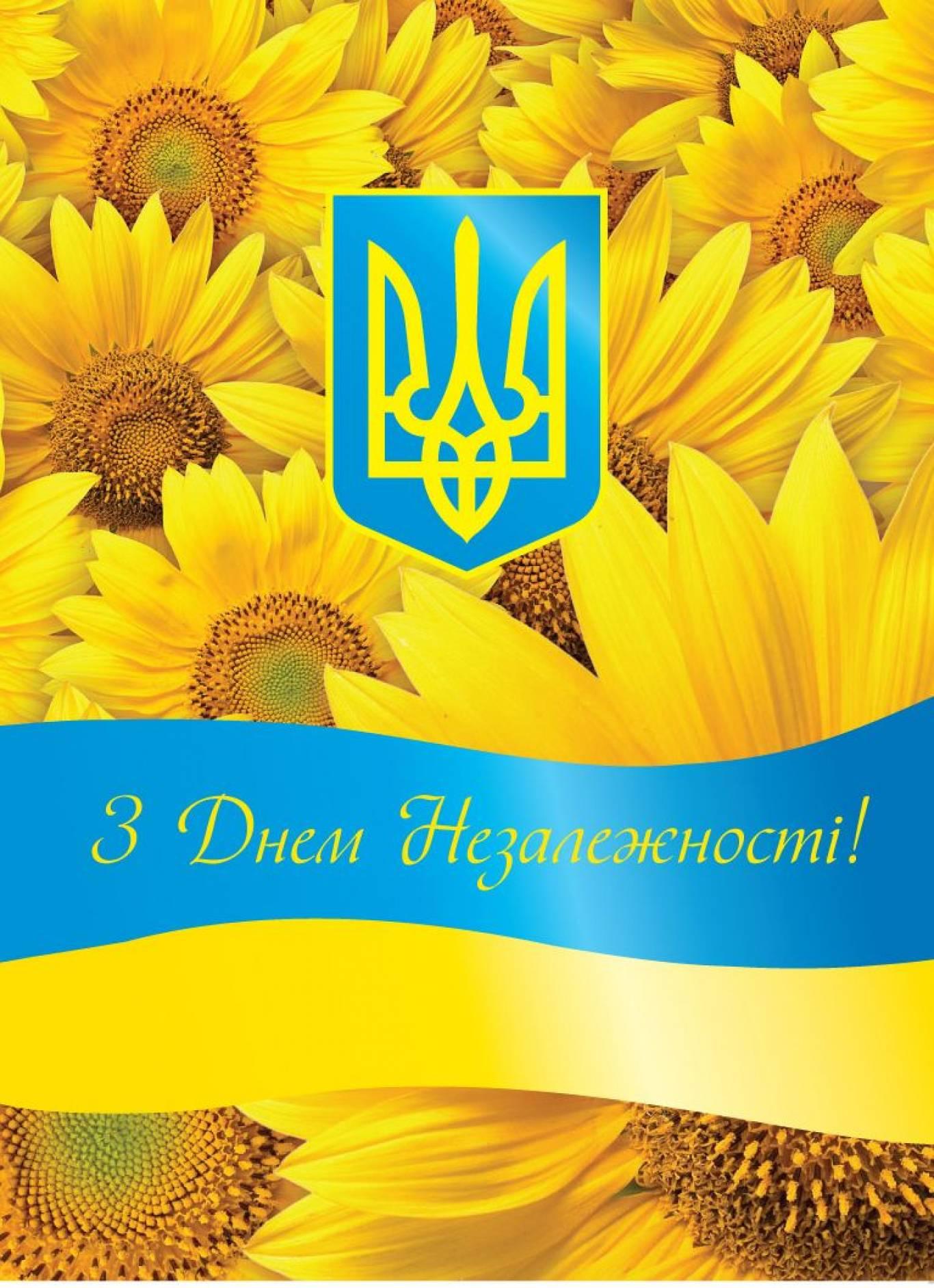 День независимости украины открытка, куму днем рождения
