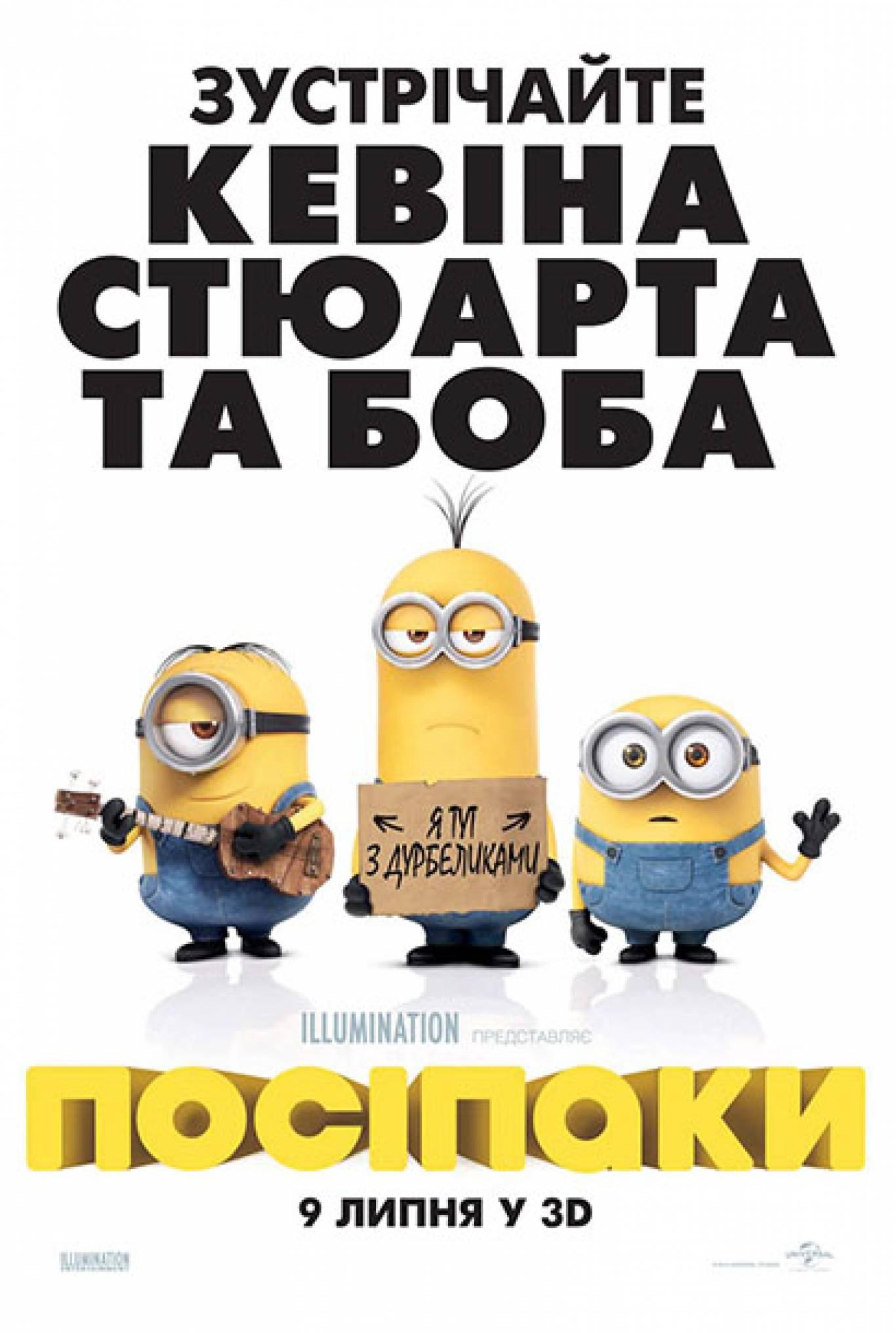 """Комедійний мультфільм """"Посіпаки"""""""