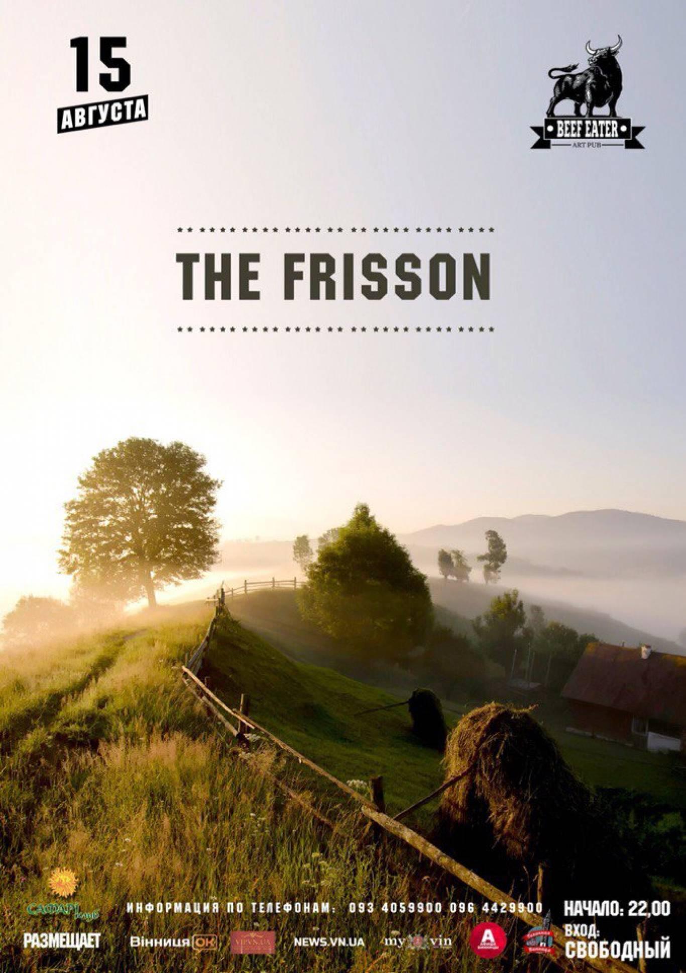Музичний вечір разом з гуртом «The Frisson»