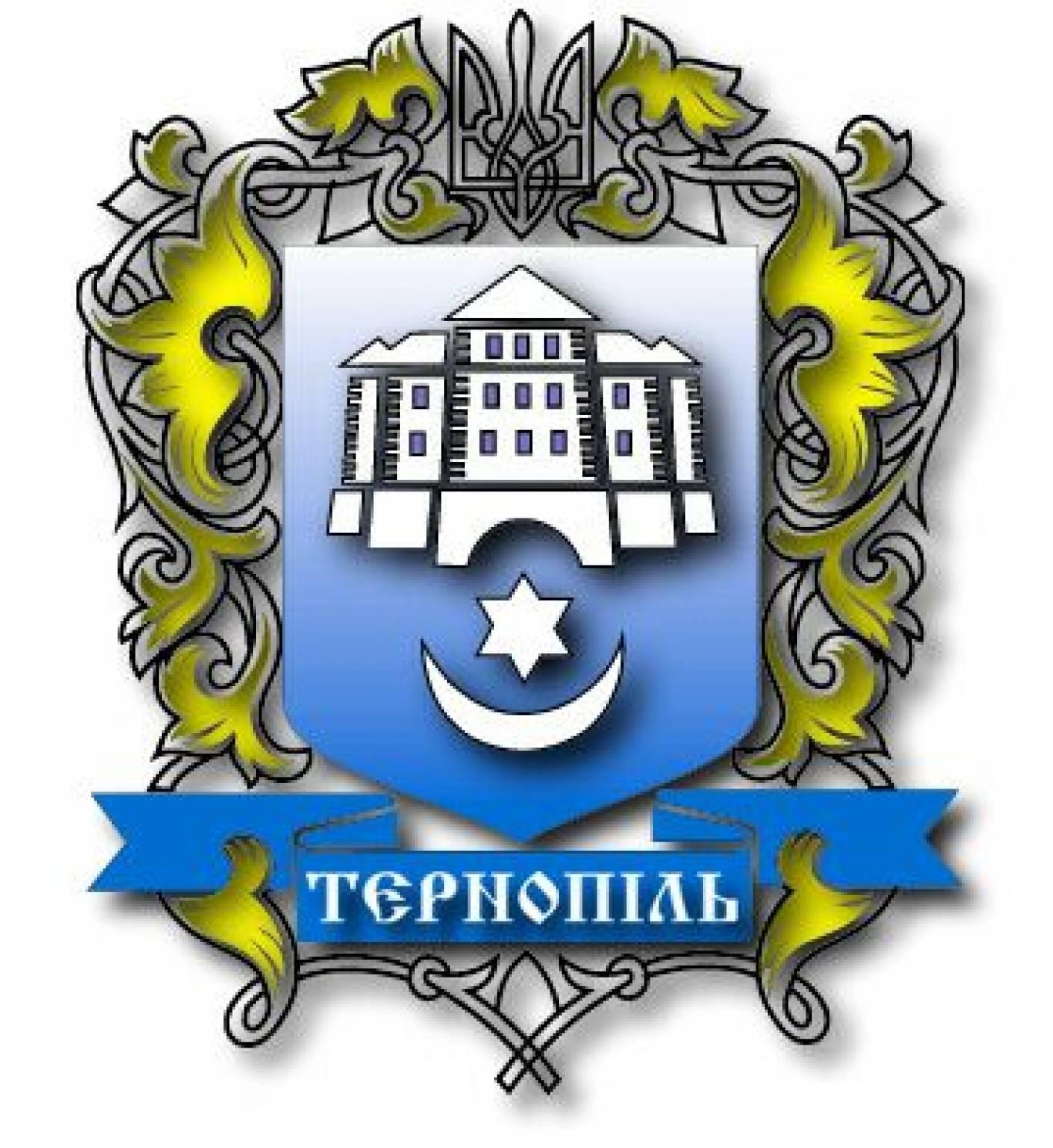 День міста Тернополя (перелік заходів)