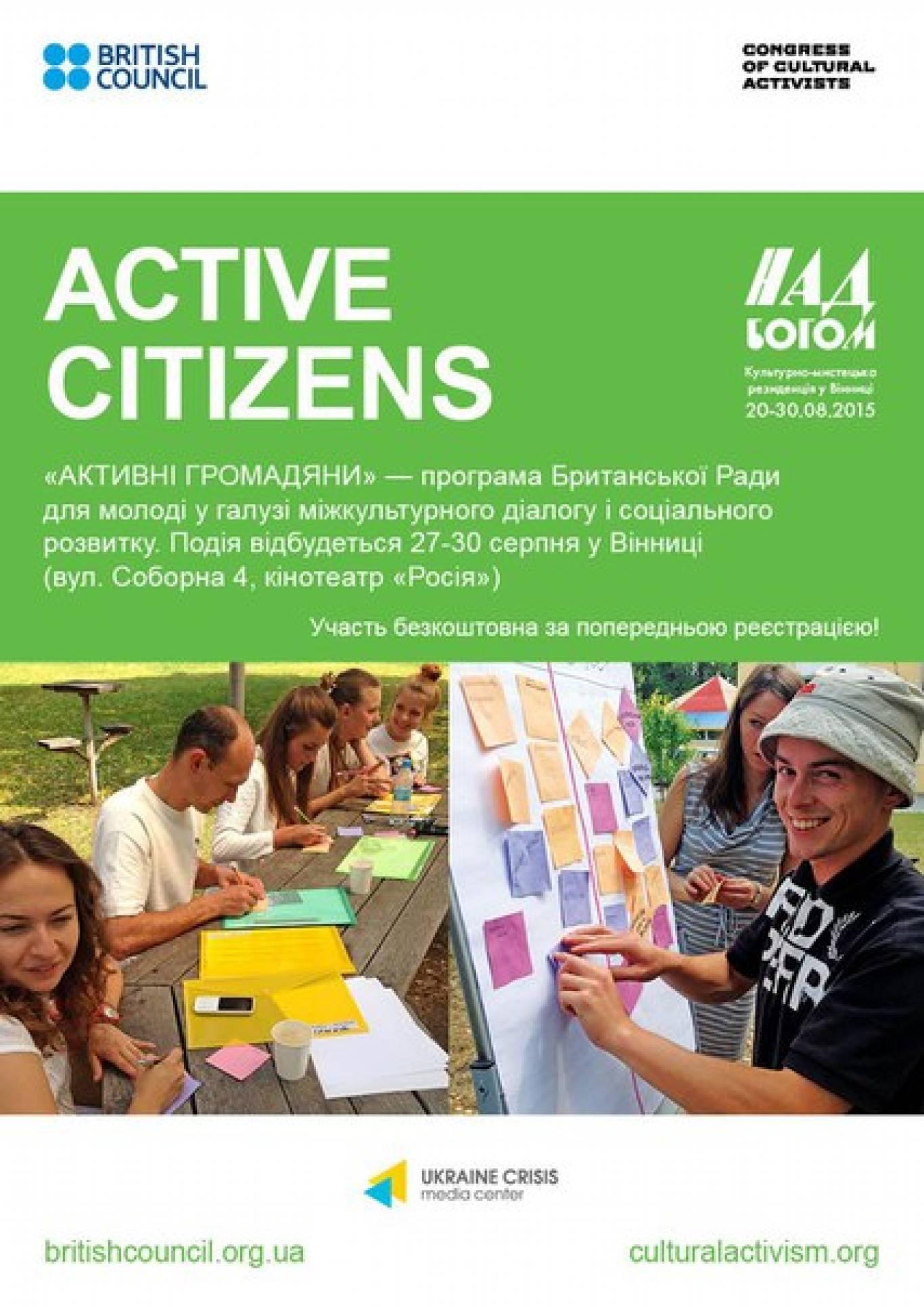 """Тренінг """"Активні громадяни"""""""