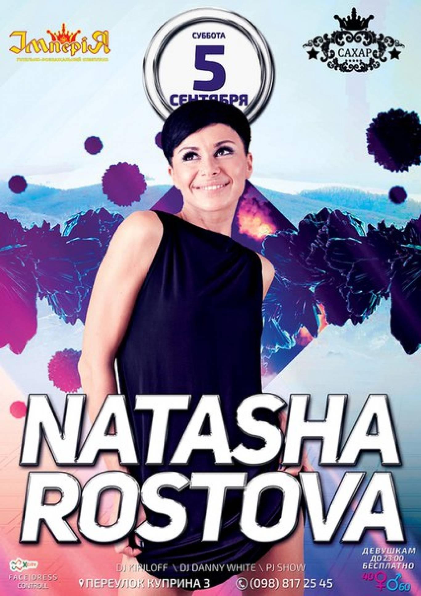 Виступатиме Natasha Rostova