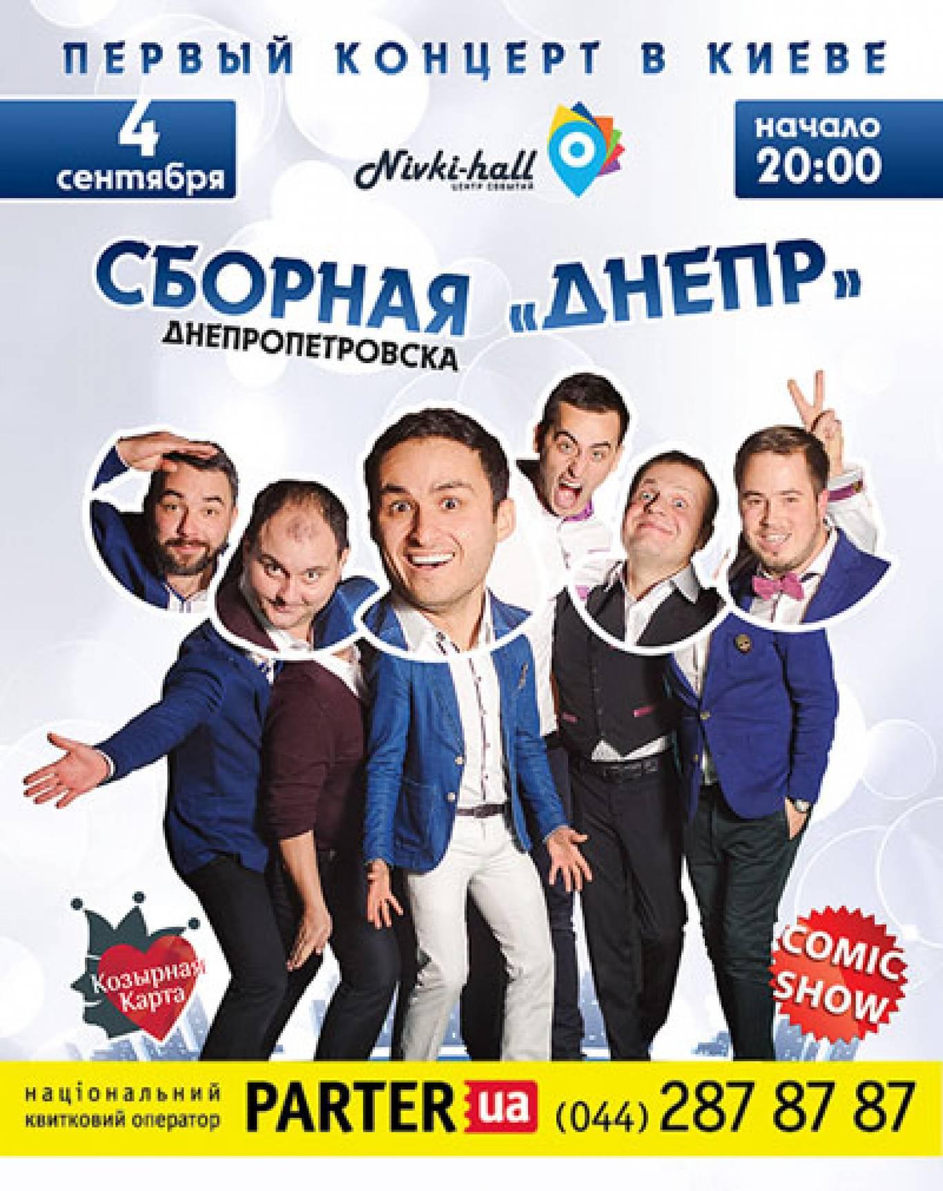 Команда КВН «Дніпро»: перший концерт у Києві