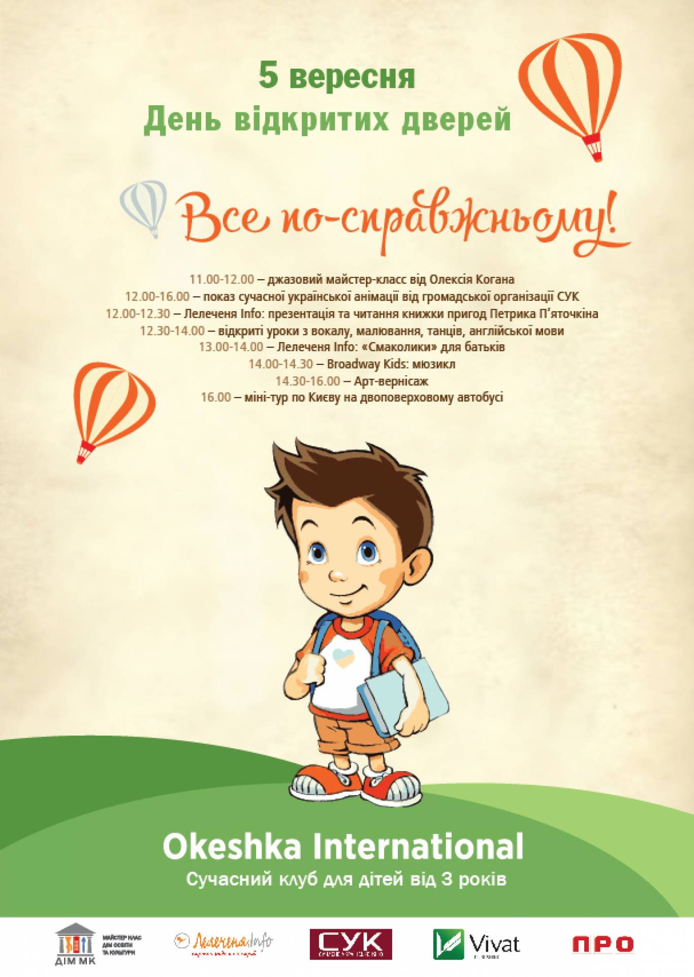 День відкритих дверей в Клубі для дітей та підлітків Okeshka International