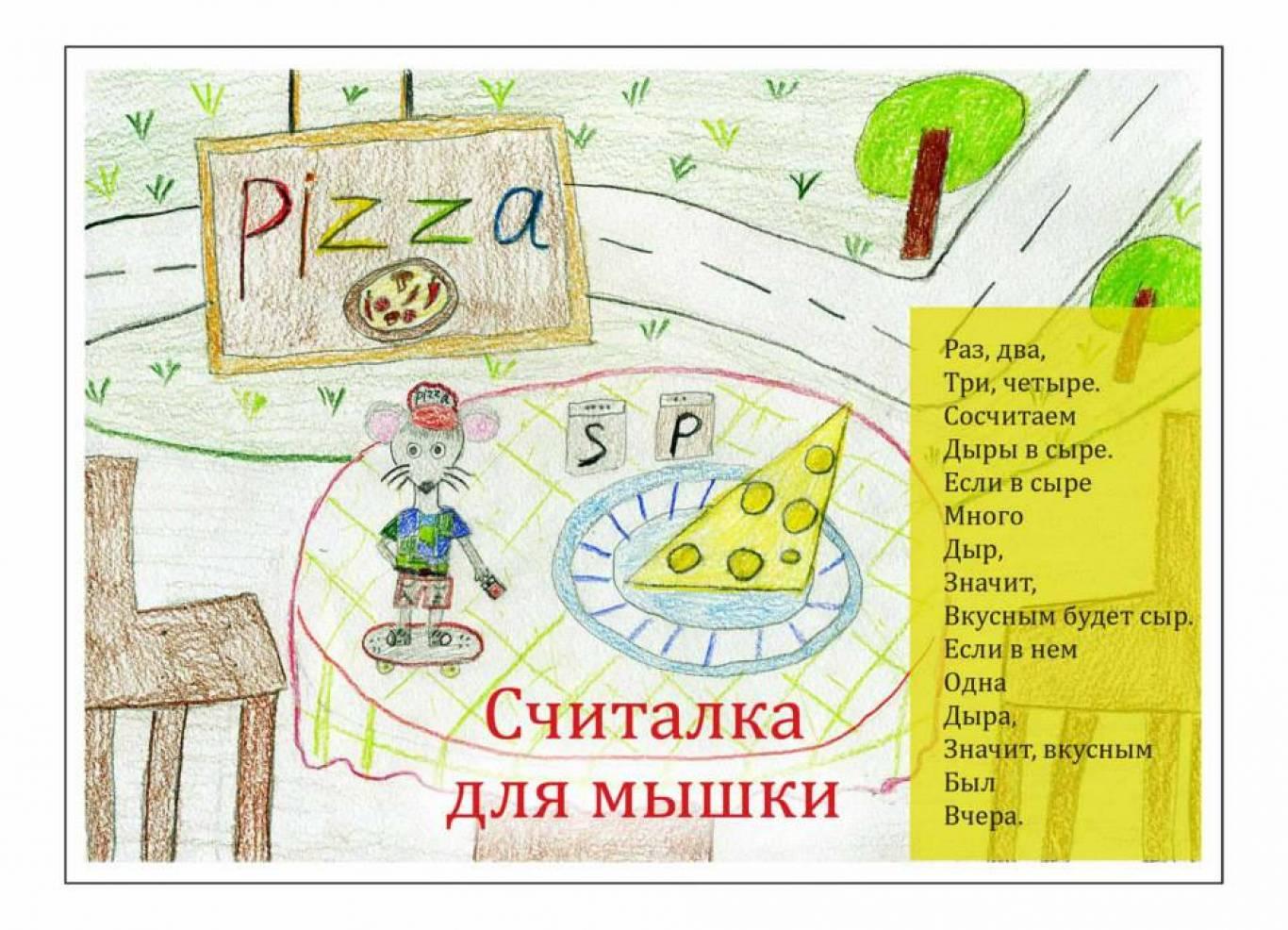 Курс книжкової ілюстрації для дітей